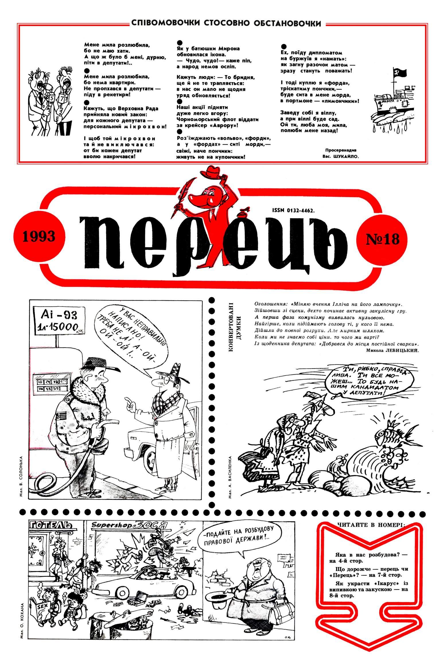 Журнал перець 1993 №18