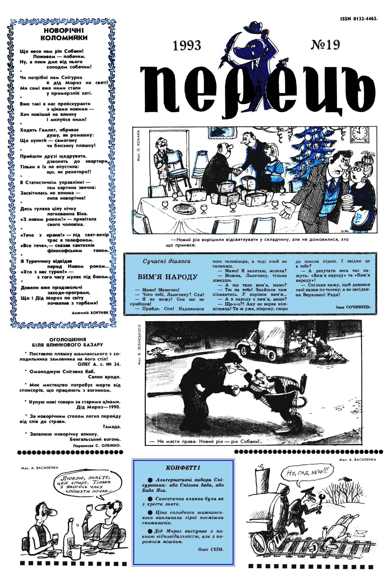 Журнал перець 1993 №19