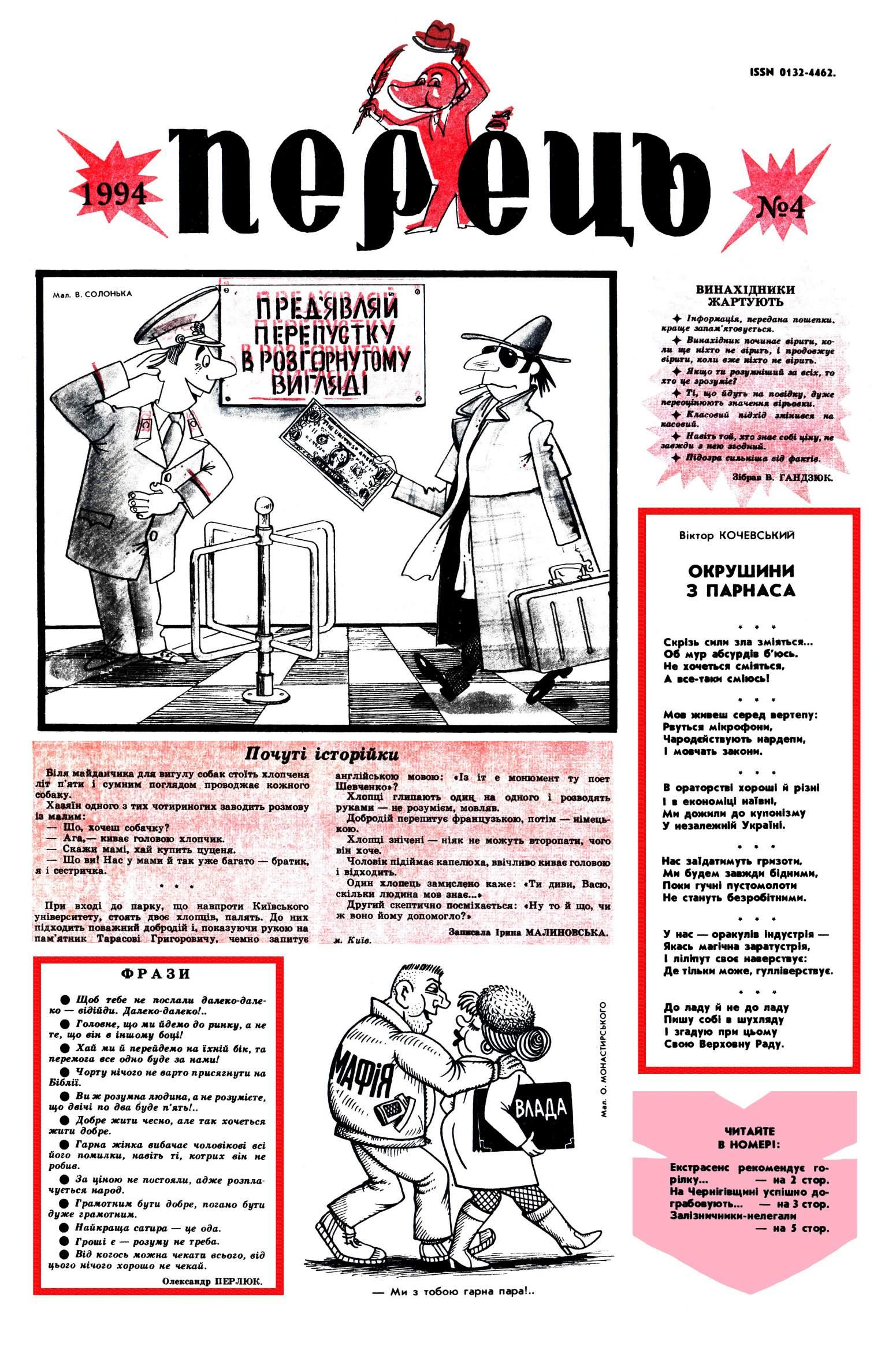 Журнал перець 1994 №04