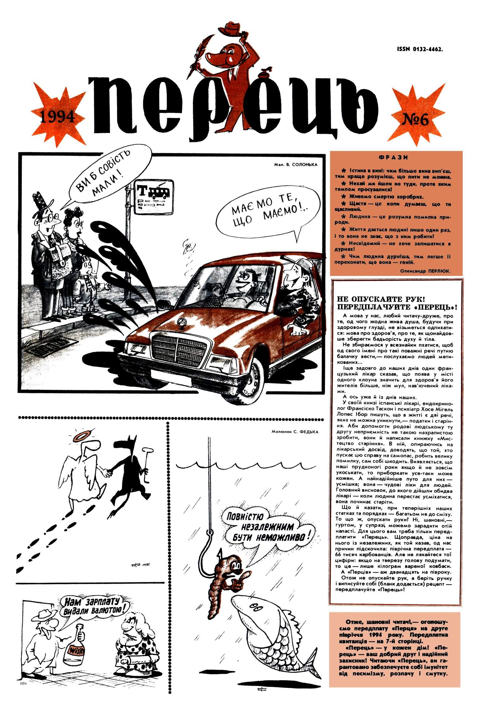Журнал перець 1994 №06