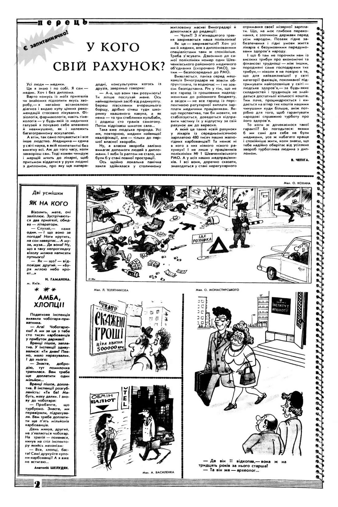 Журнал перець 1994 №09