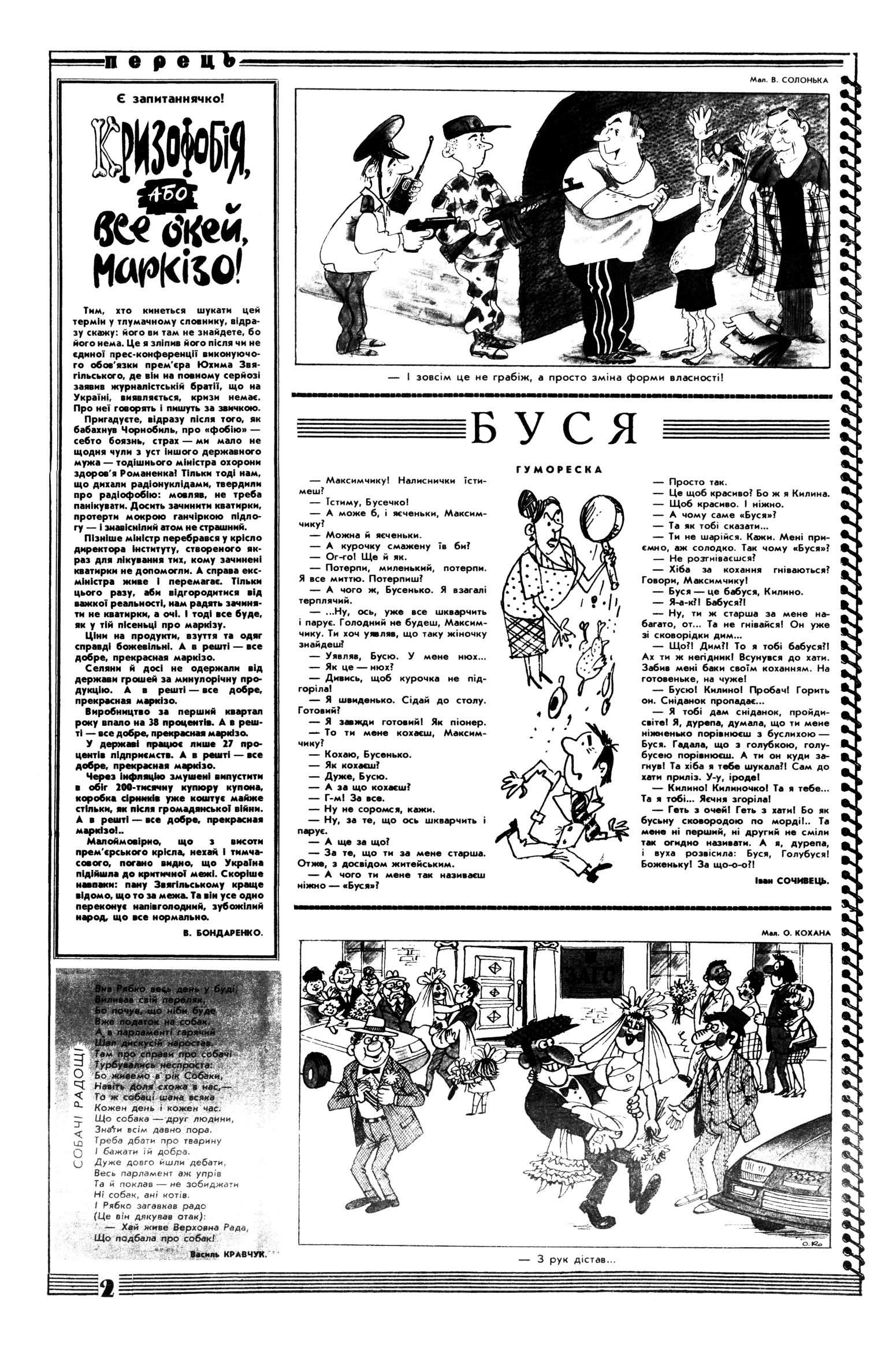 Журнал перець 1994 №10