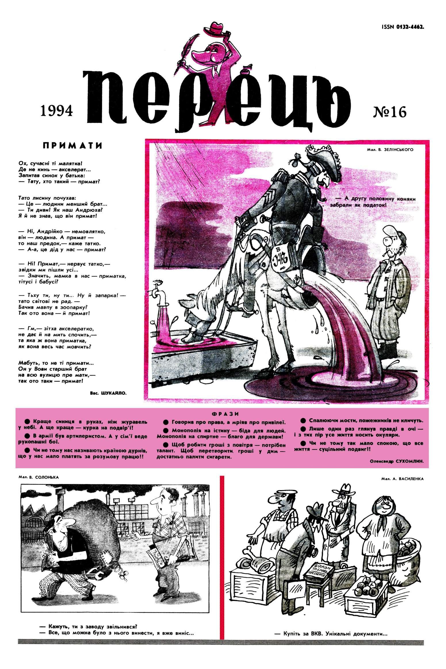 Журнал перець 1994 №16