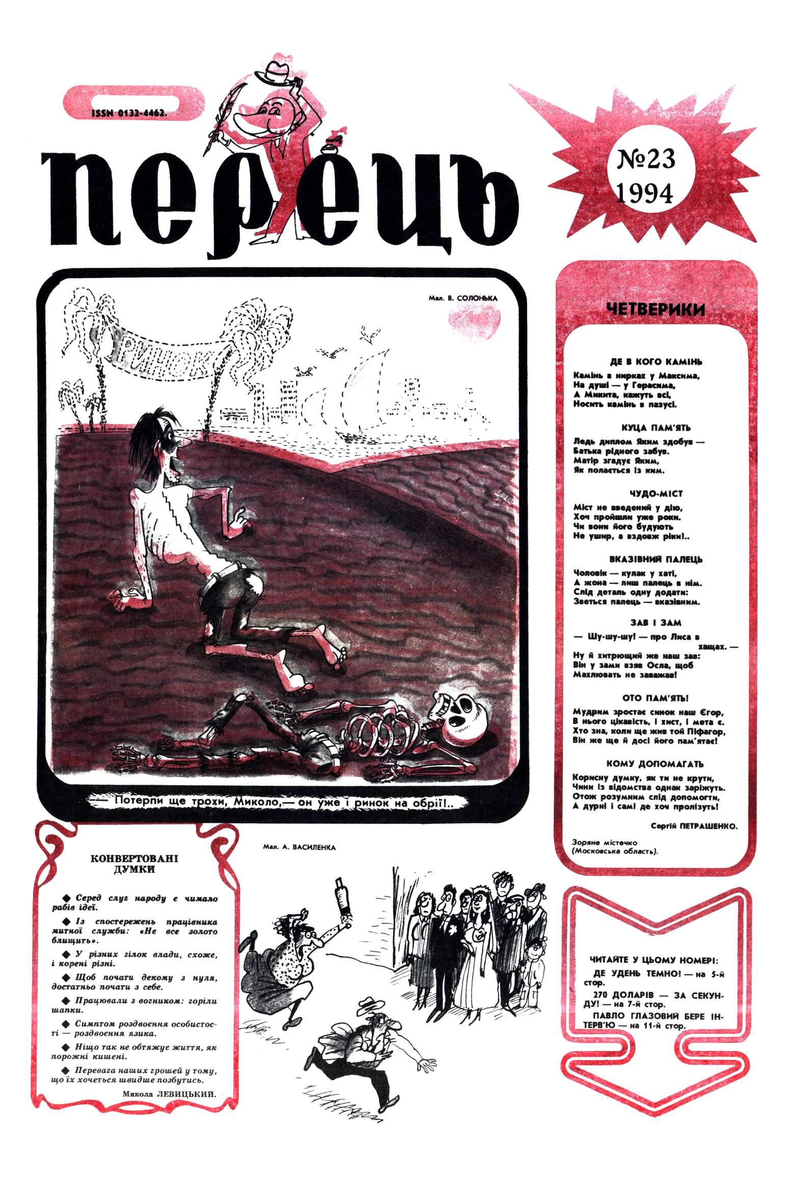 Журнал перець 1994 №23