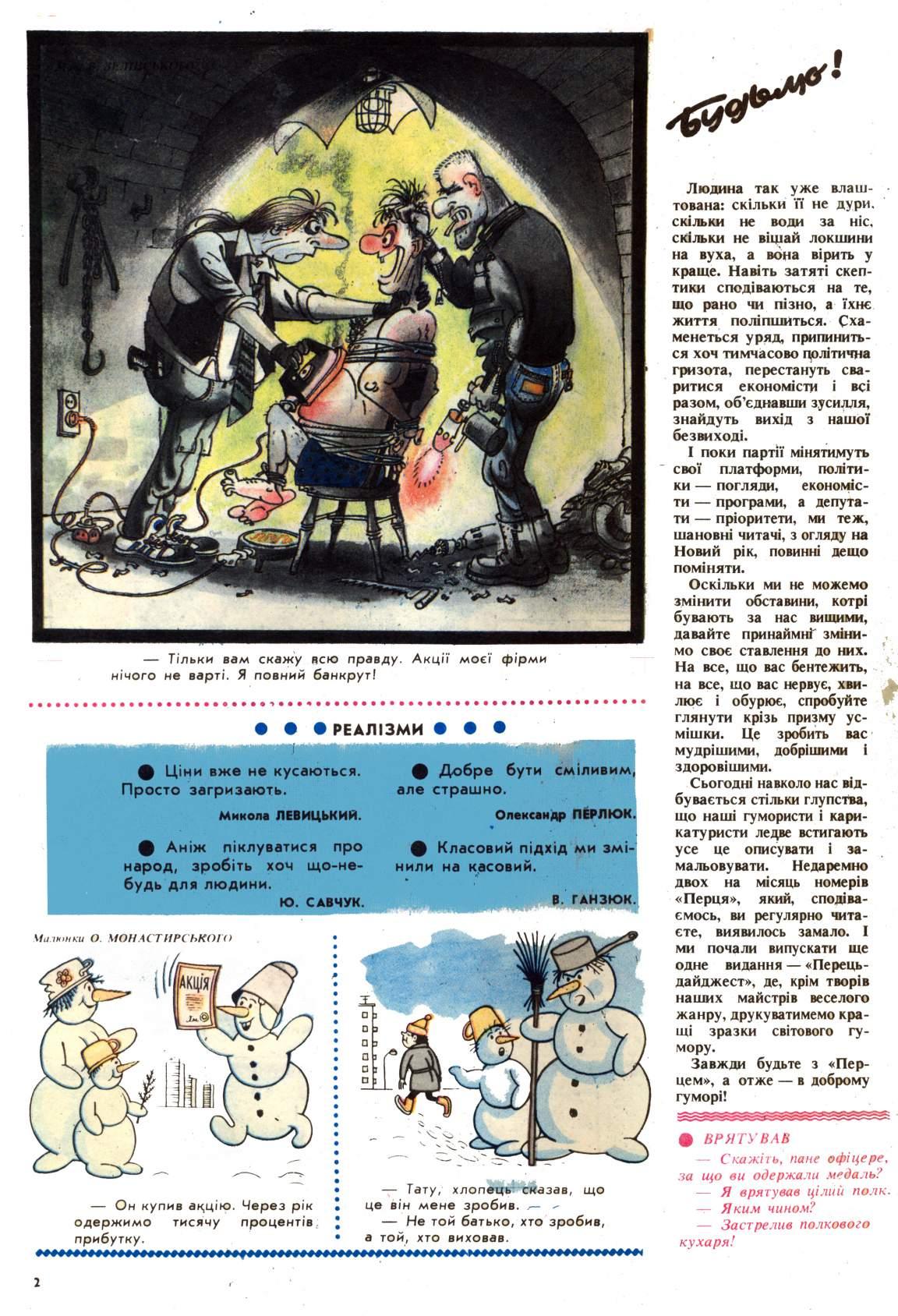 Журнал перець 1995 №01 Дайджест