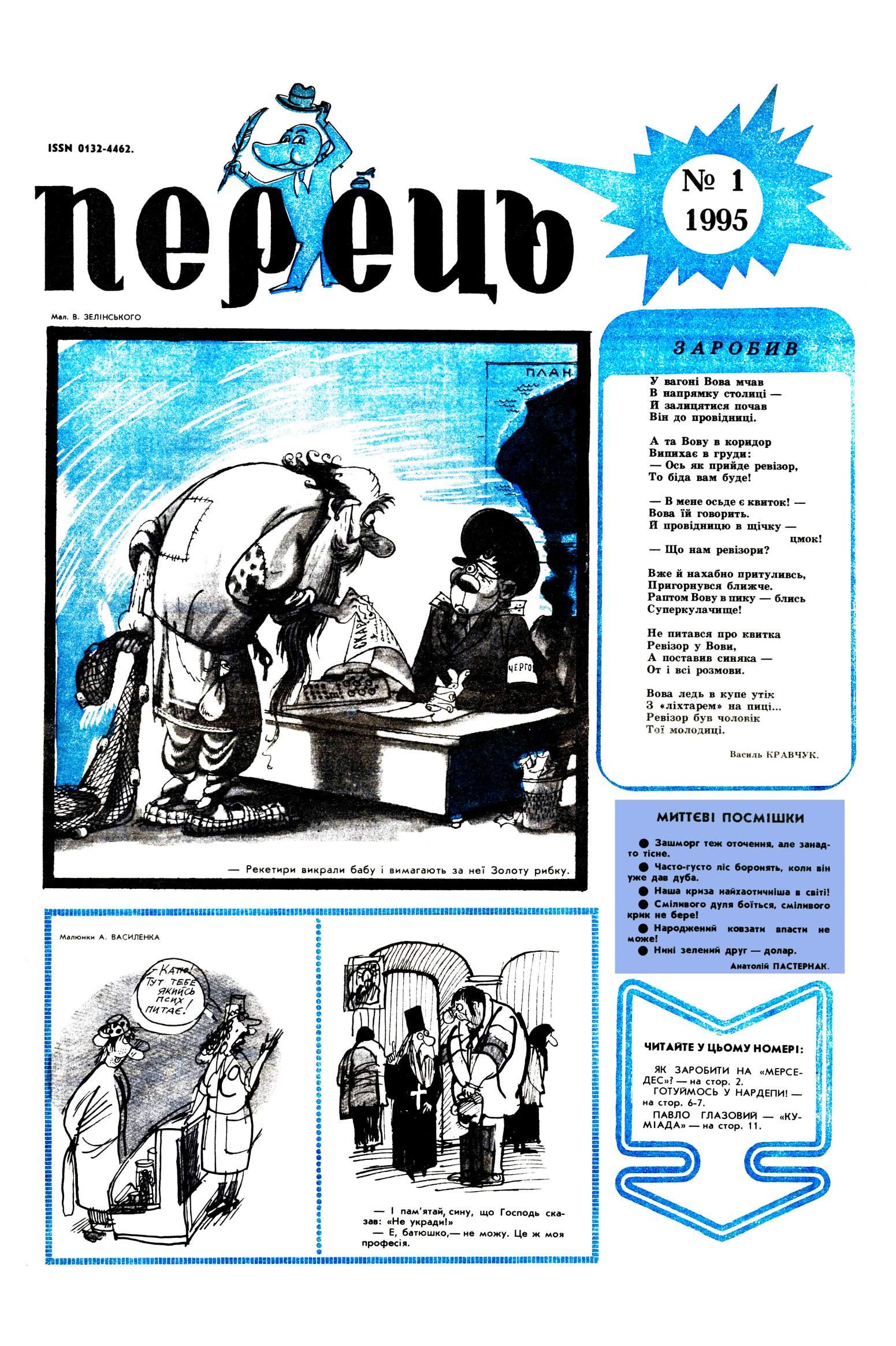 Журнал перець 1995 №01