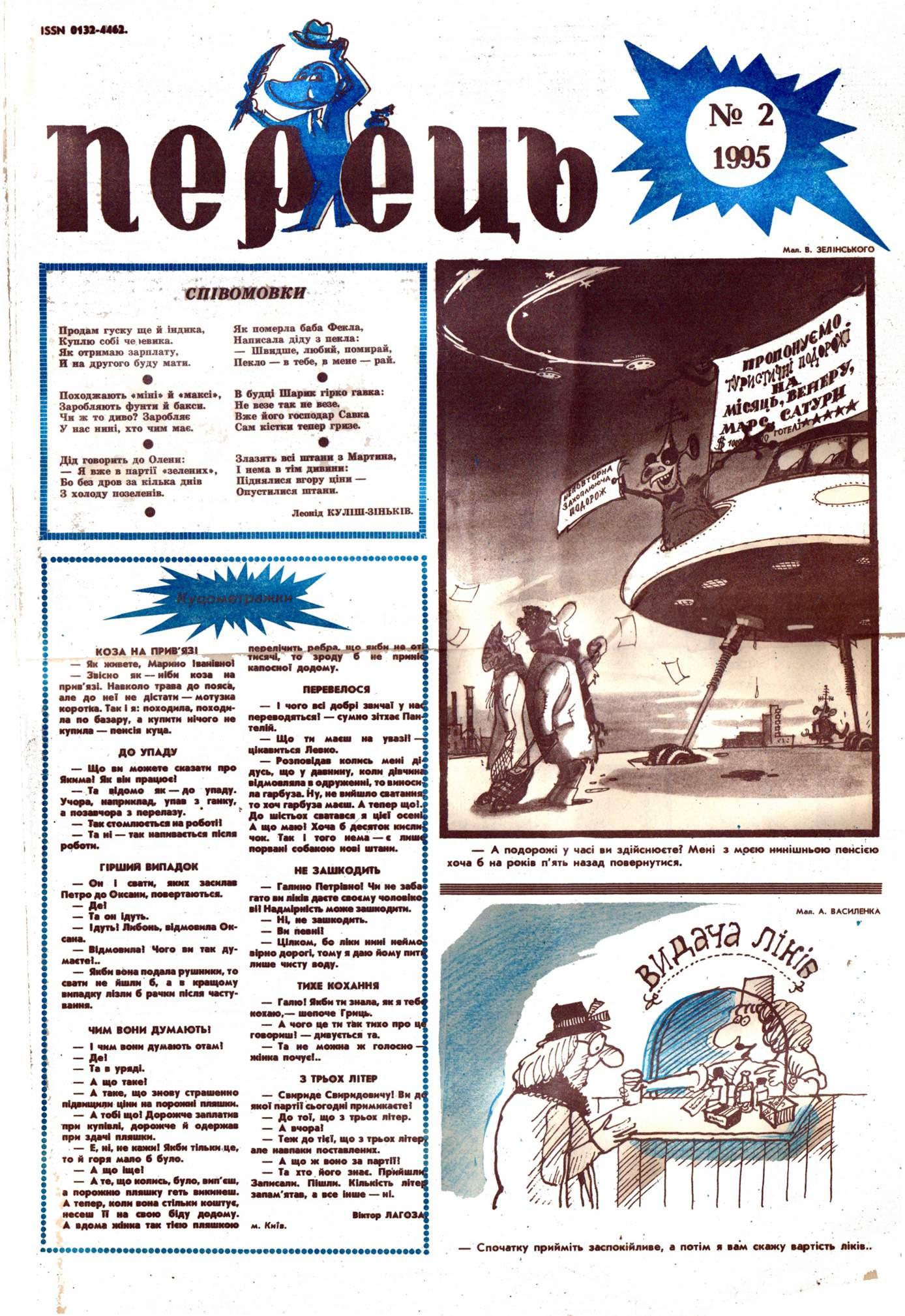 Журнал перець 1995 №02