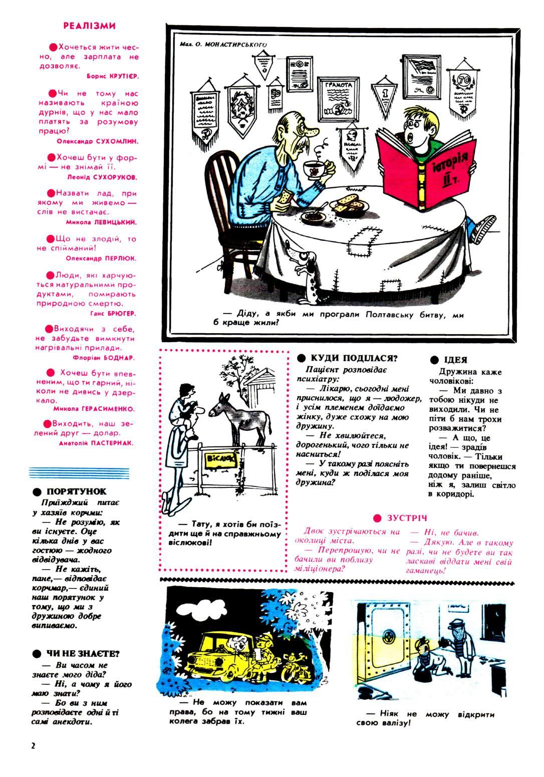 Журнал перець 1995 №03 Дайджест