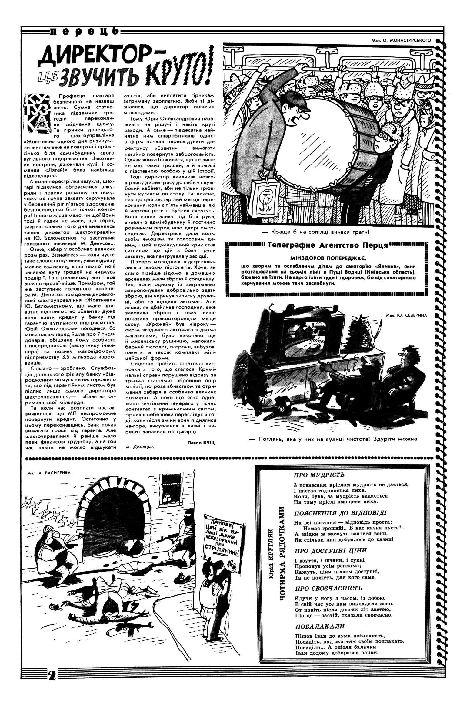 Журнал перець 1995 №03