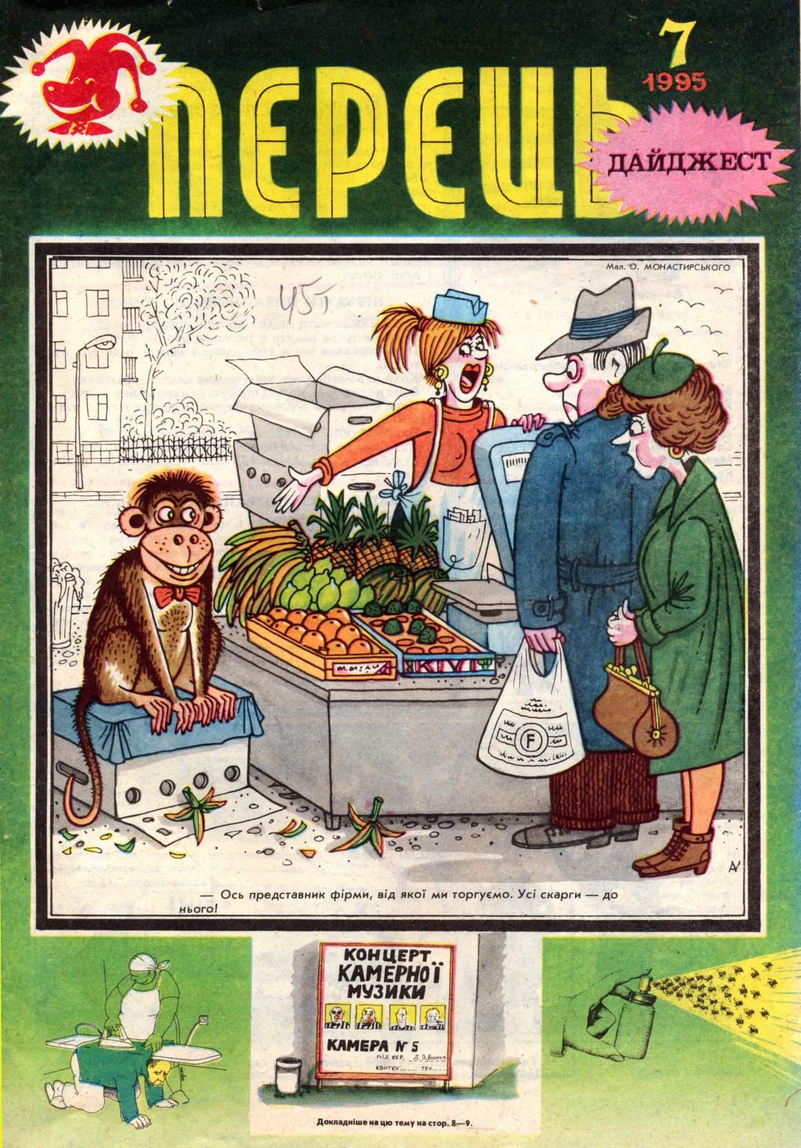 Журнал перець 1995 №07 Дайджест
