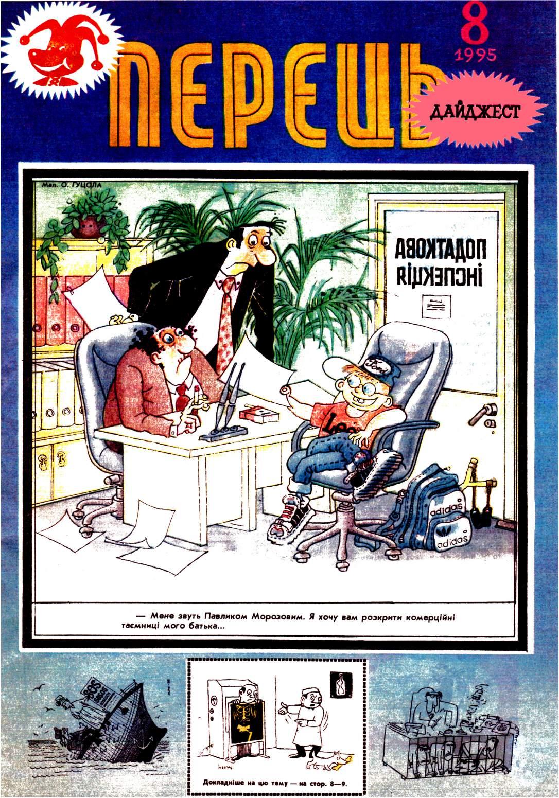 Журнал перець 1995 №08 Дайджест