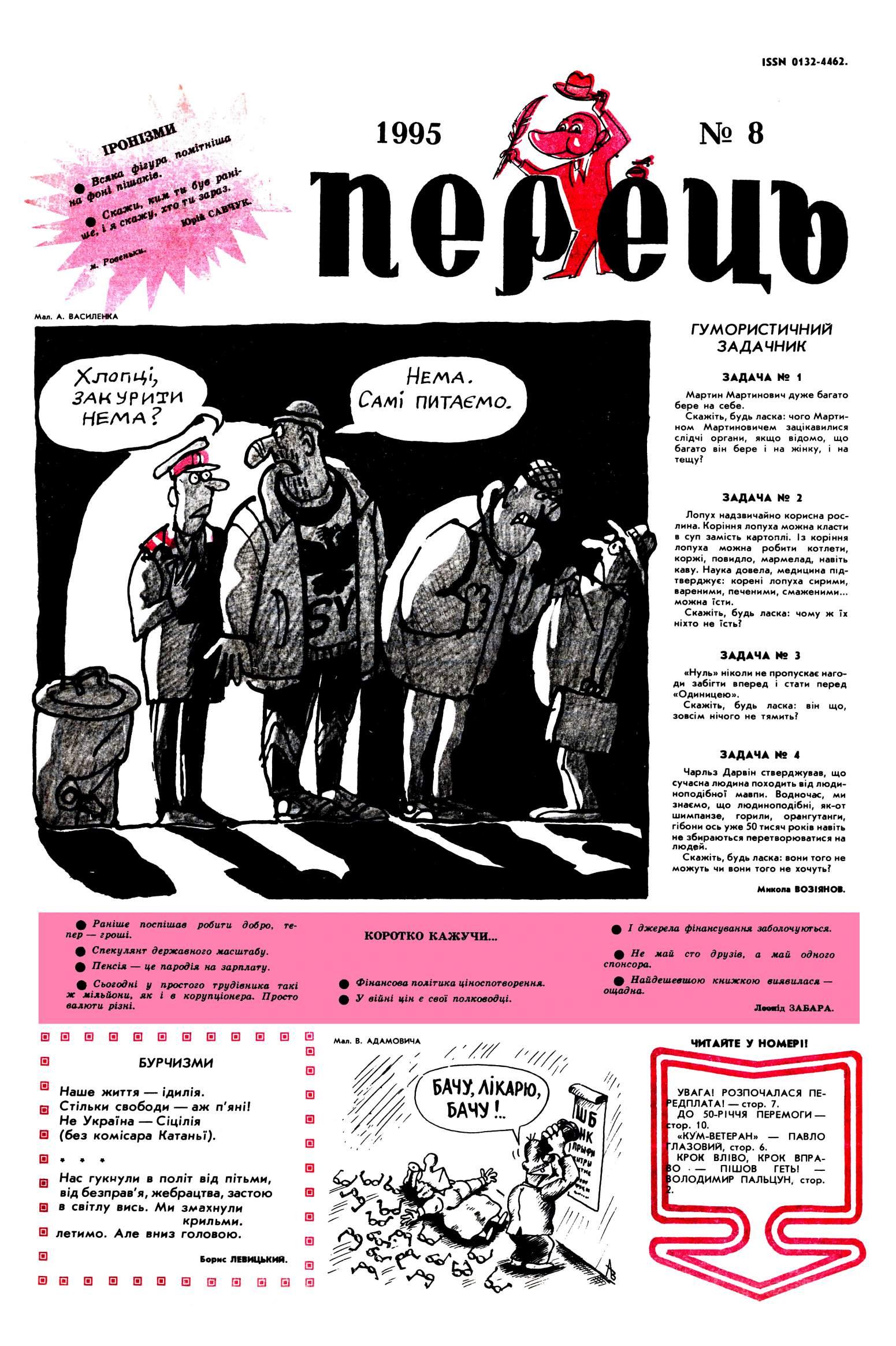Журнал перець 1995 №08