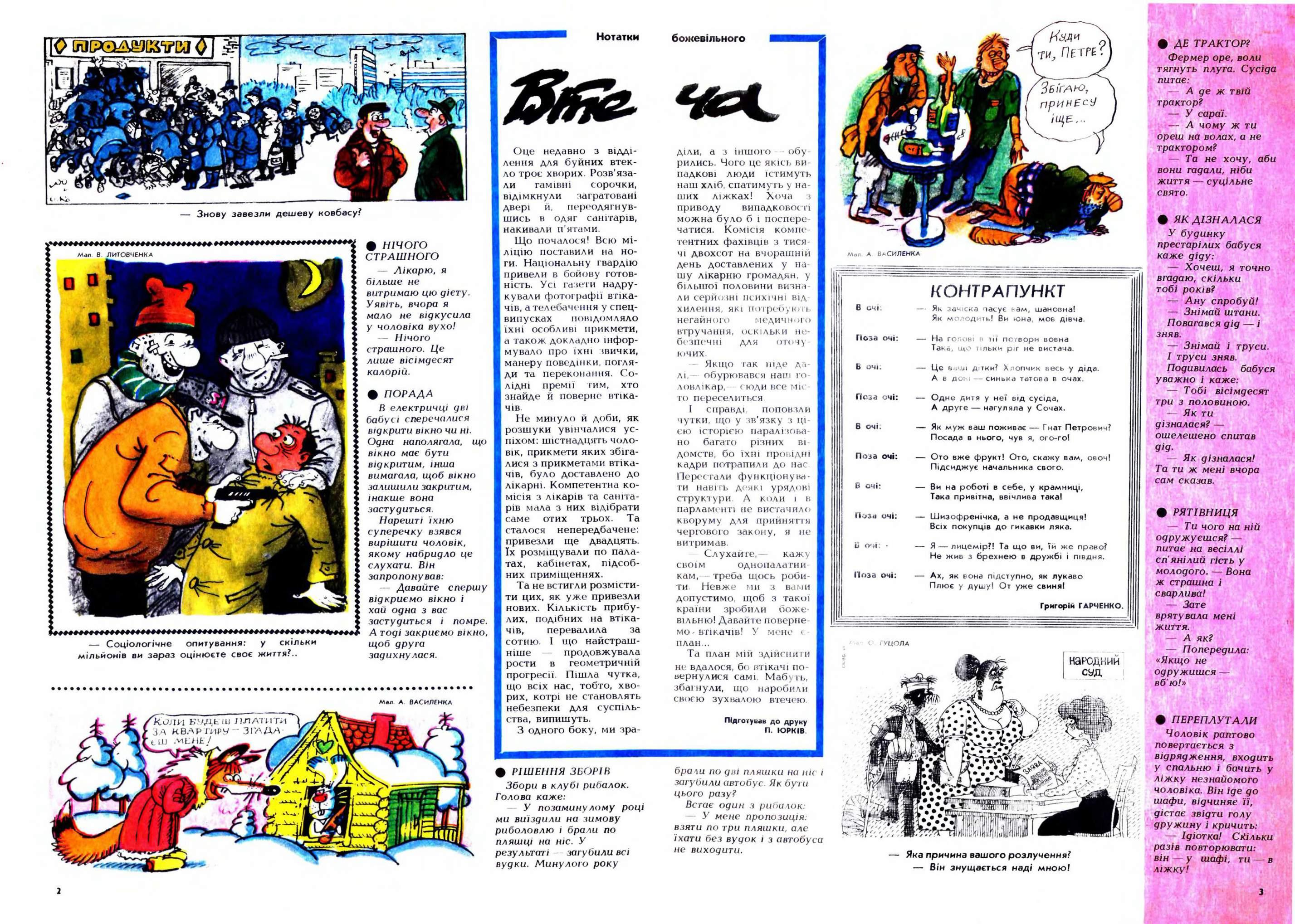 Журнал перець 1995 №09-10 Дайджест