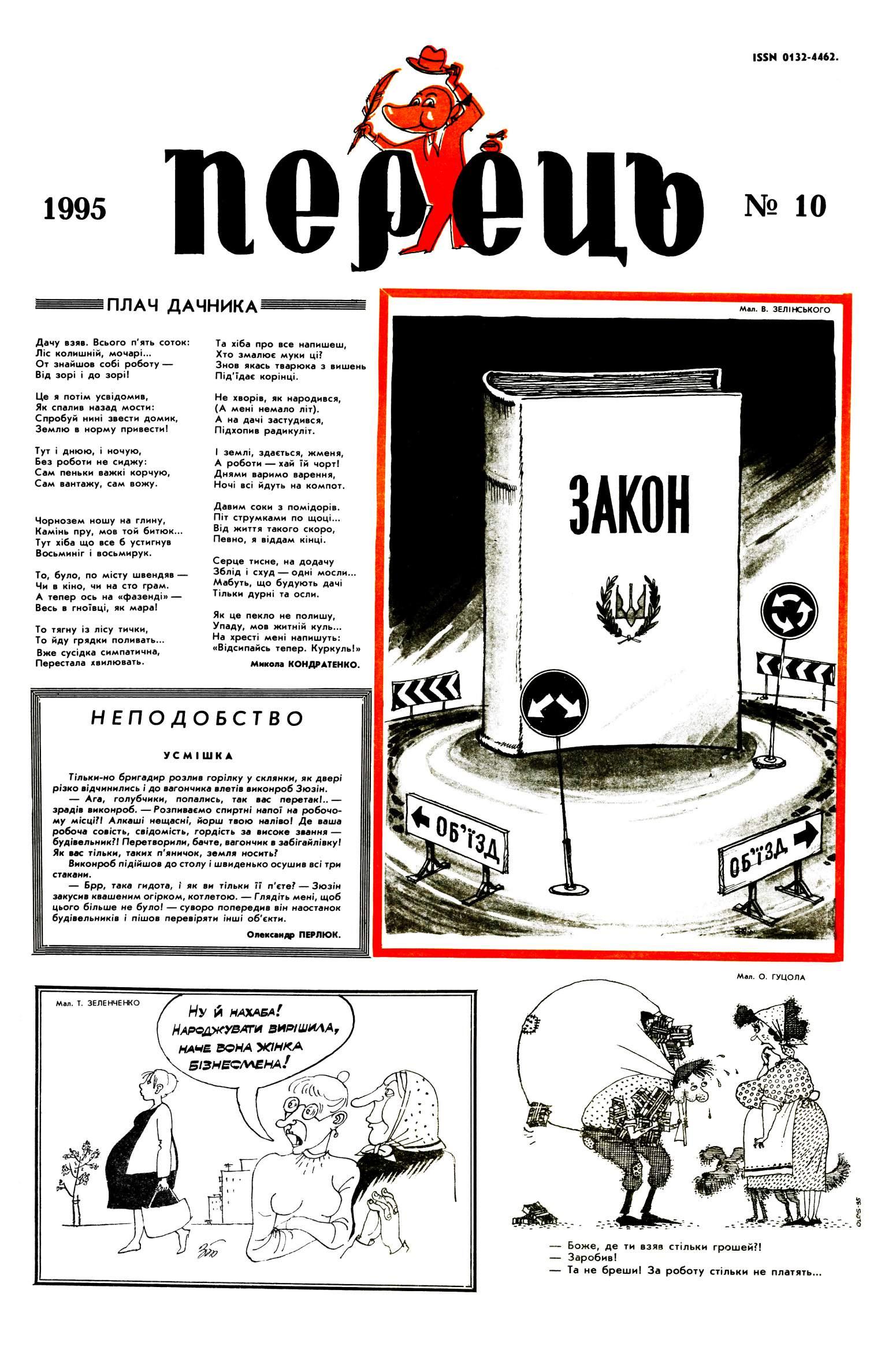 Журнал перець 1995 №10