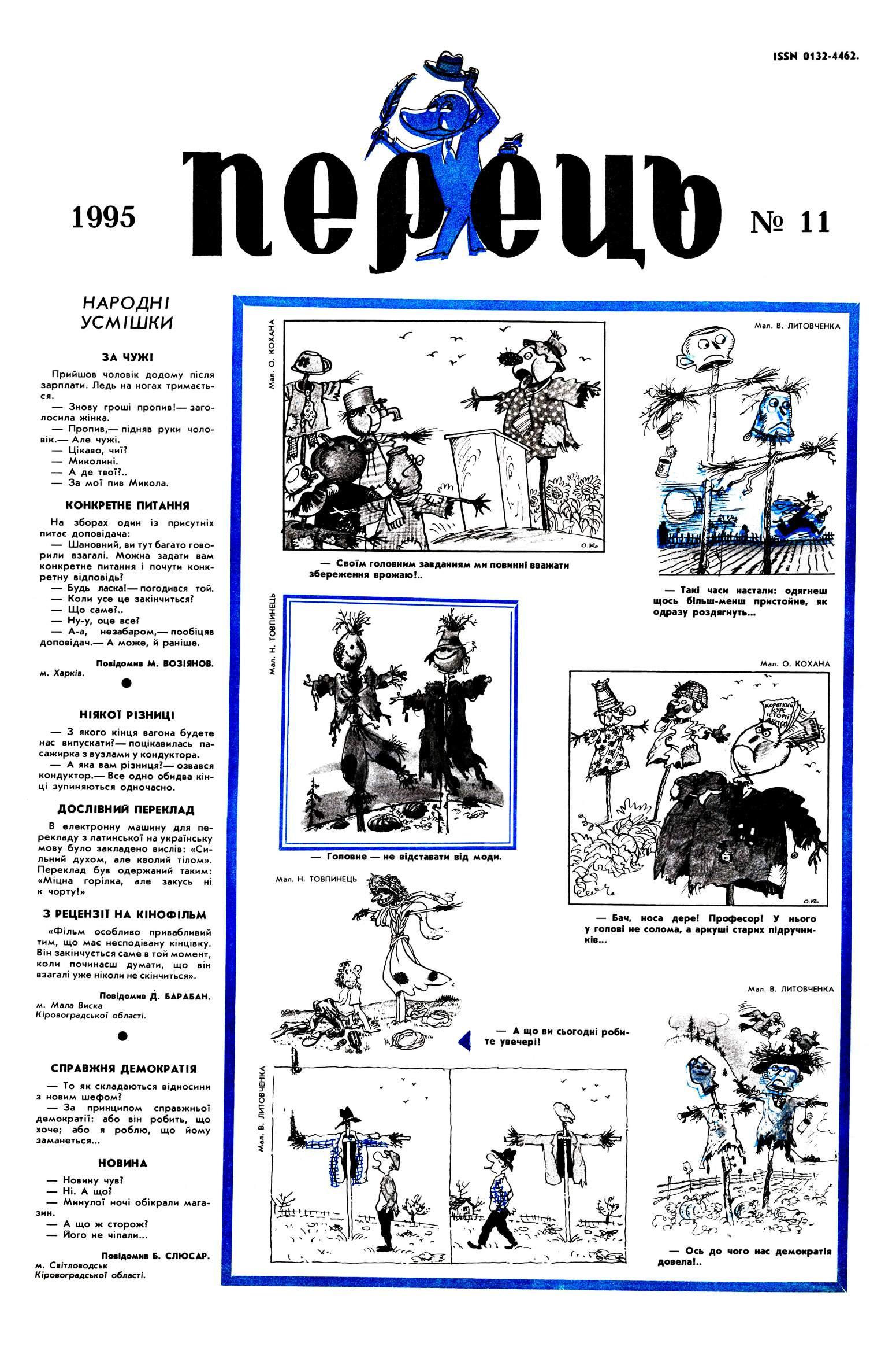 Журнал перець 1995 №11