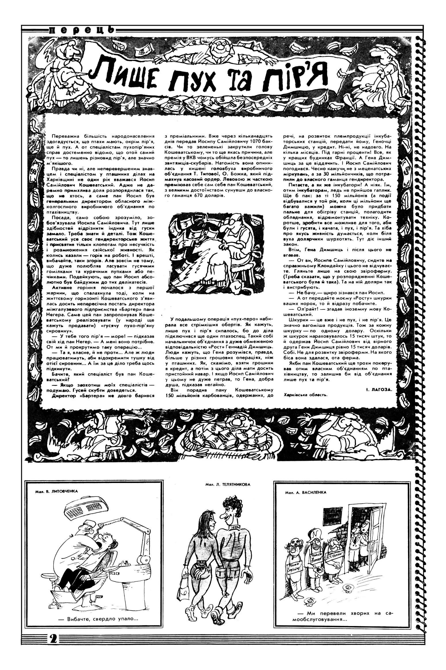 Журнал перець 1995 №12