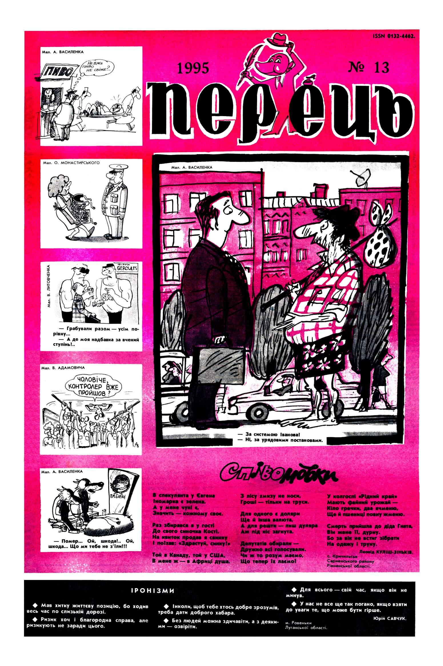 Журнал перець 1995 №13