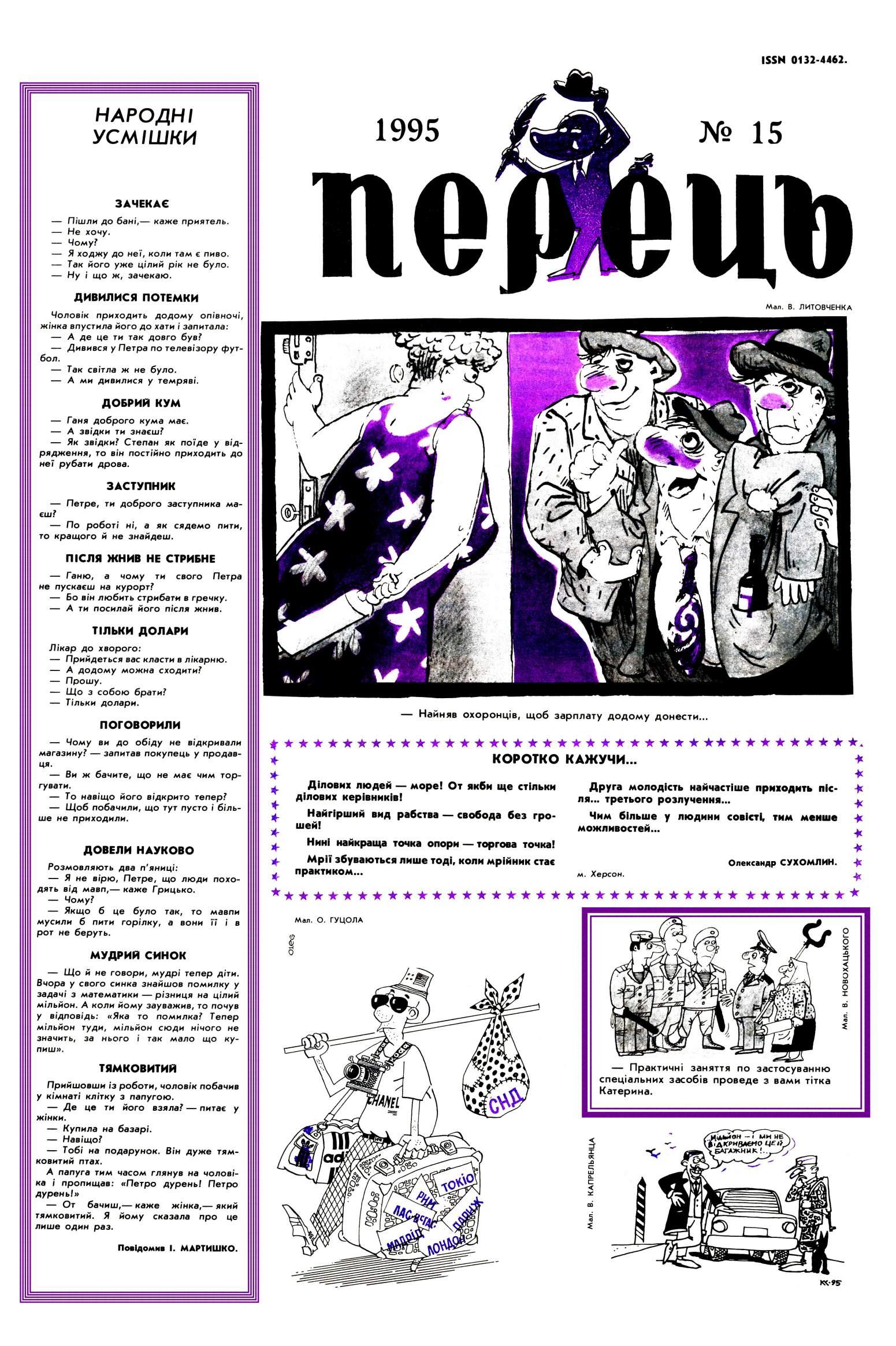 Журнал перець 1995 №15