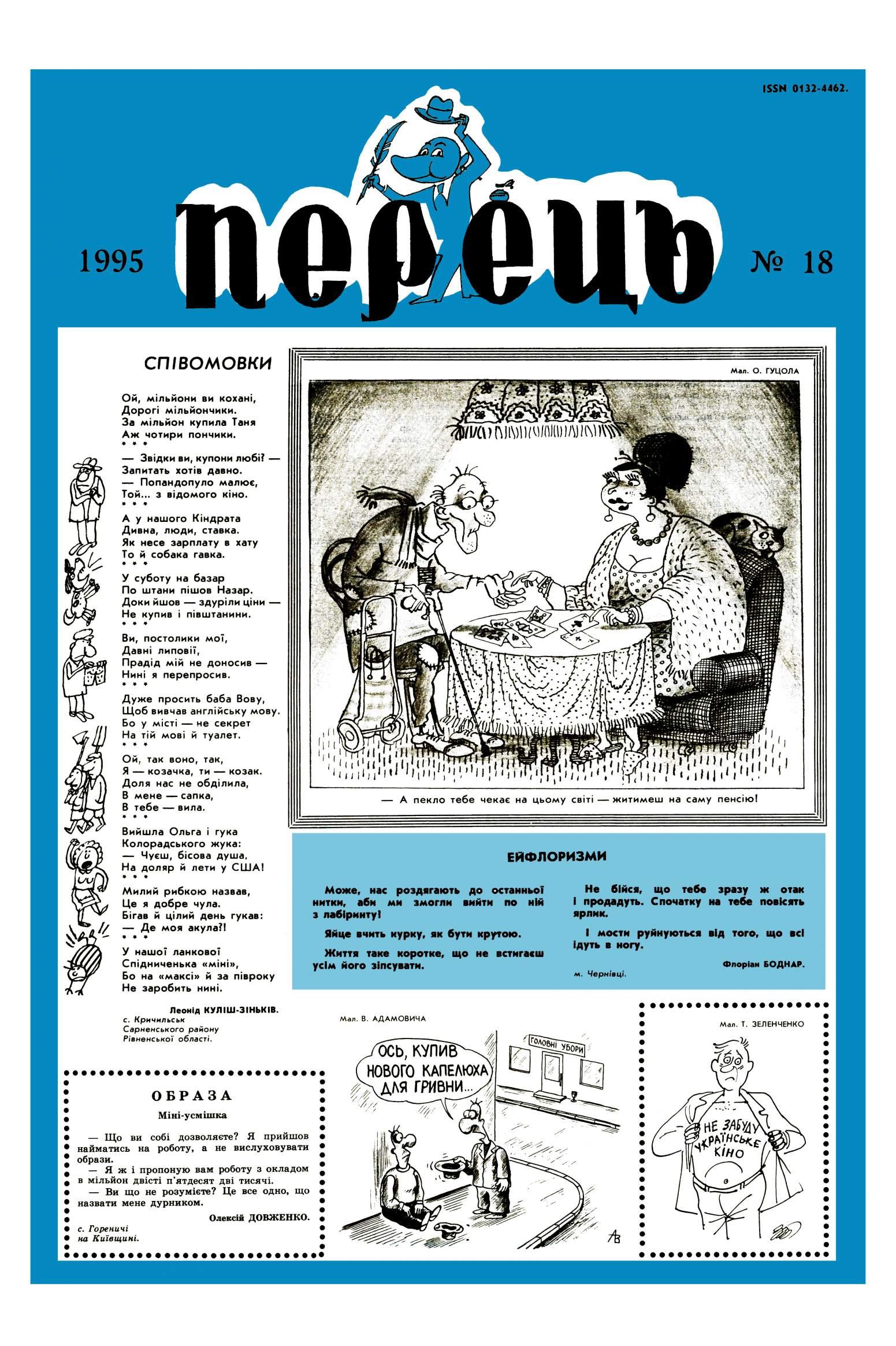 Журнал перець 1995 №18