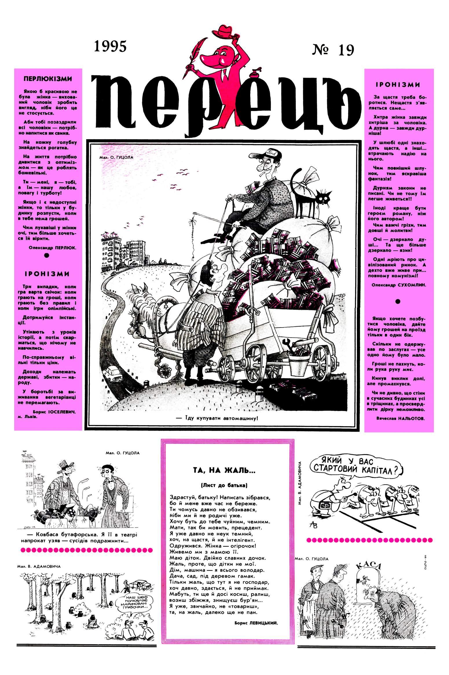 Журнал перець 1995 №19