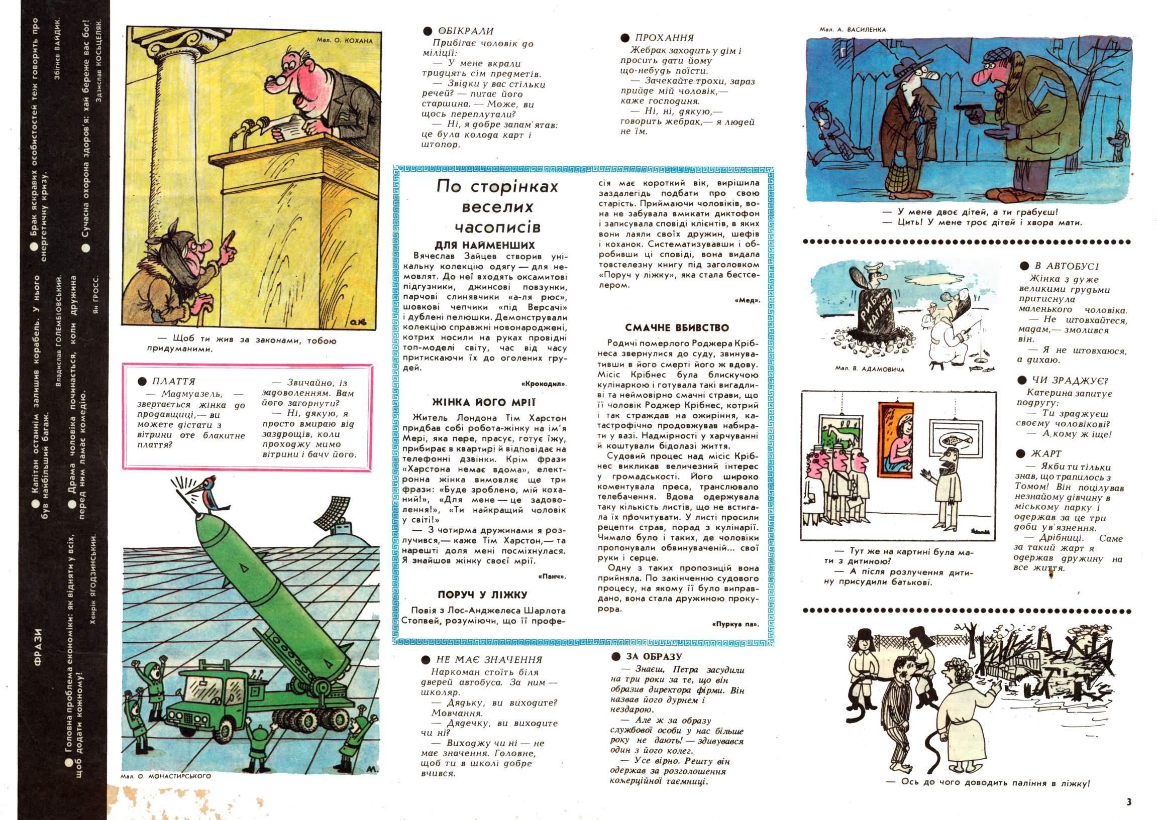 Журнал перець 1996 №01 Дайджест