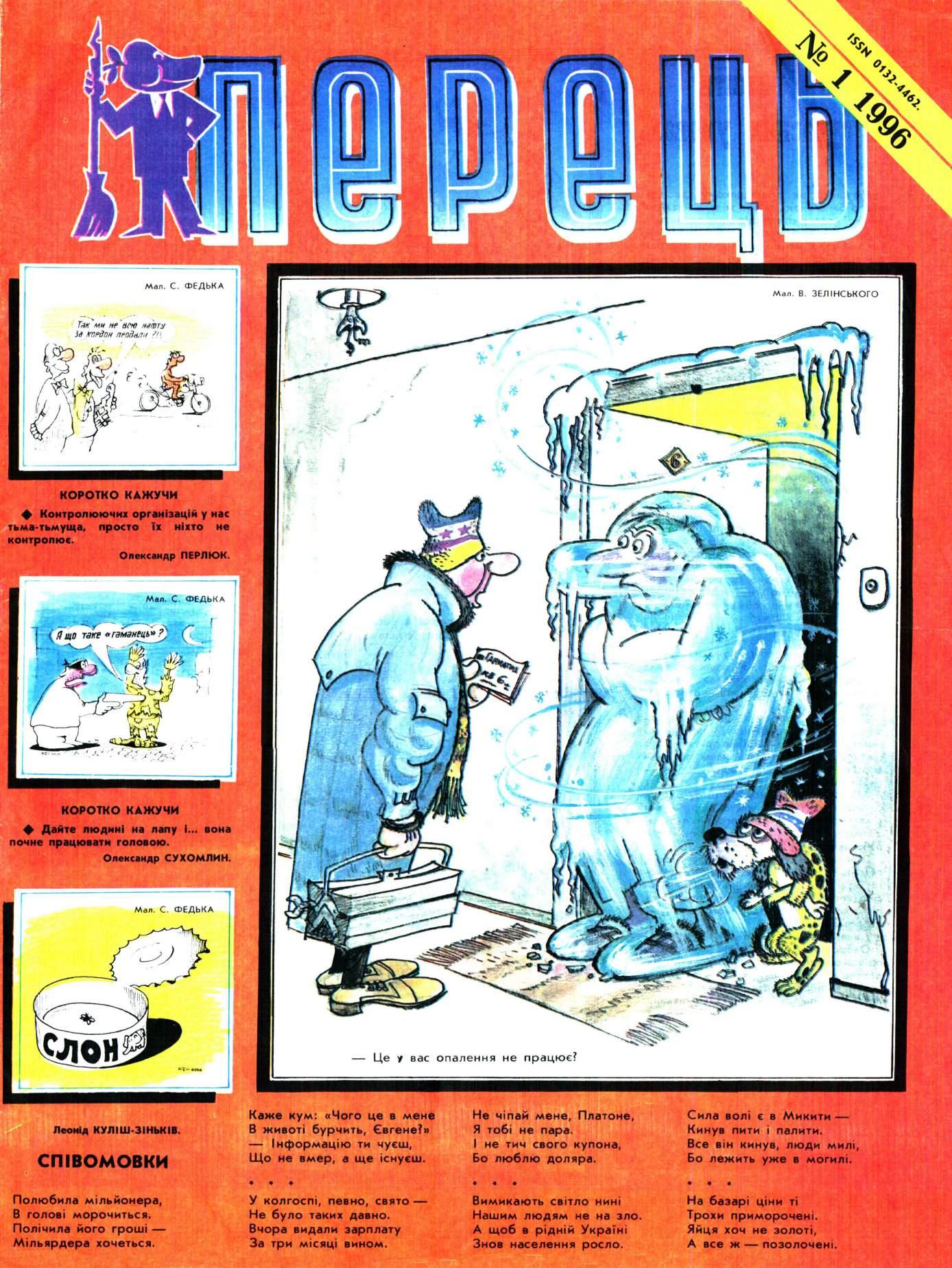 Журнал перець 1996 №01