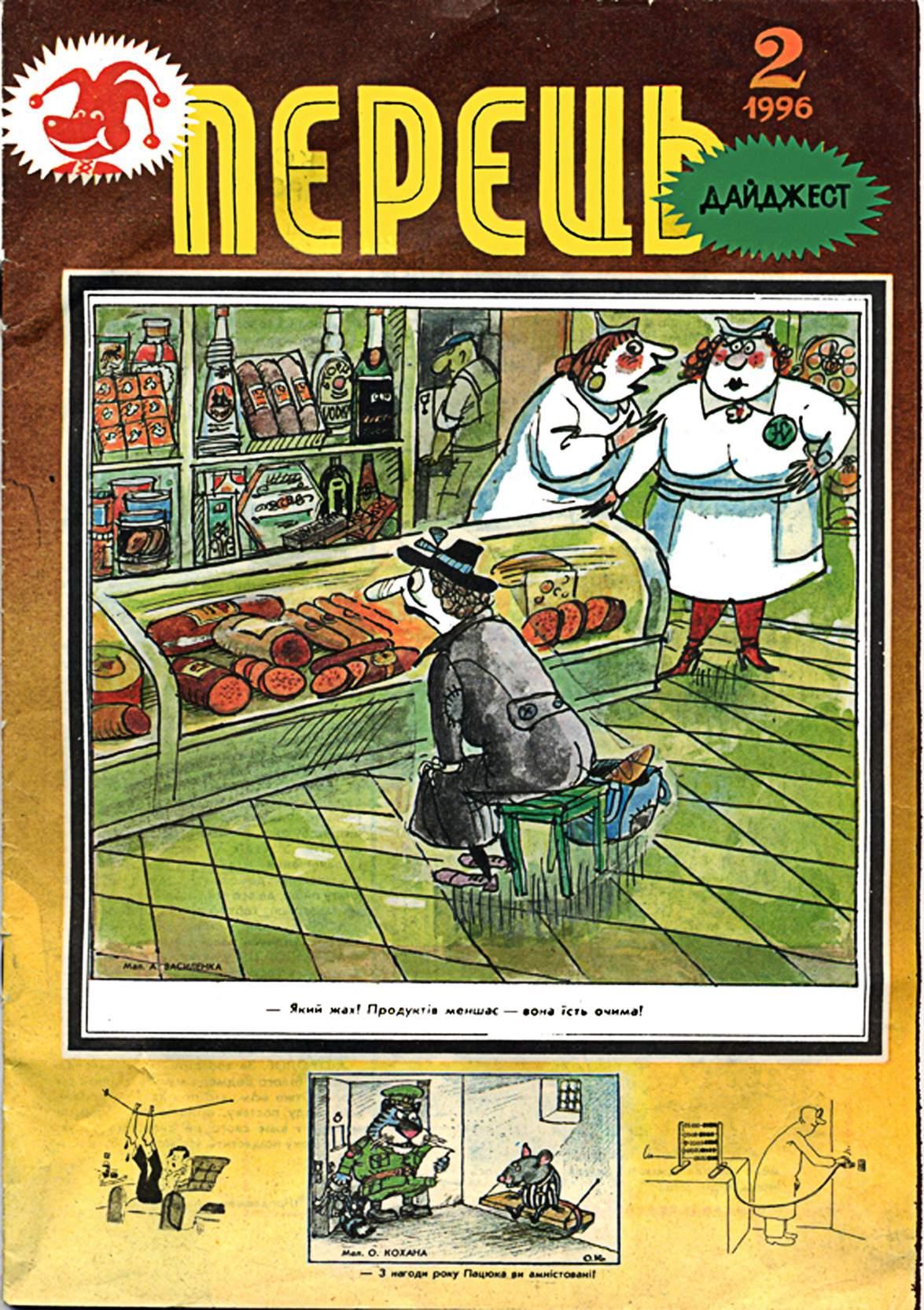 Журнал перець 1996 №02 Дайджест