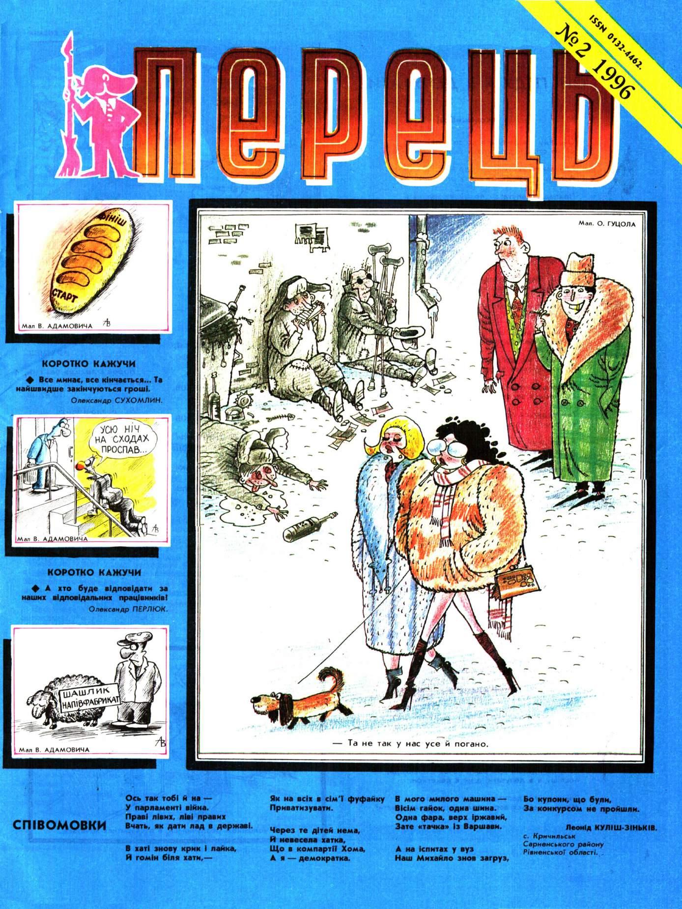 Журнал перець 1996 №02