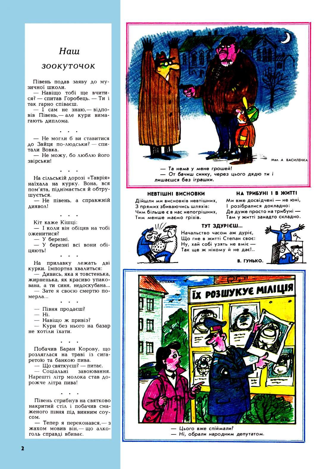 Журнал перець 1996 №04 Дайджест