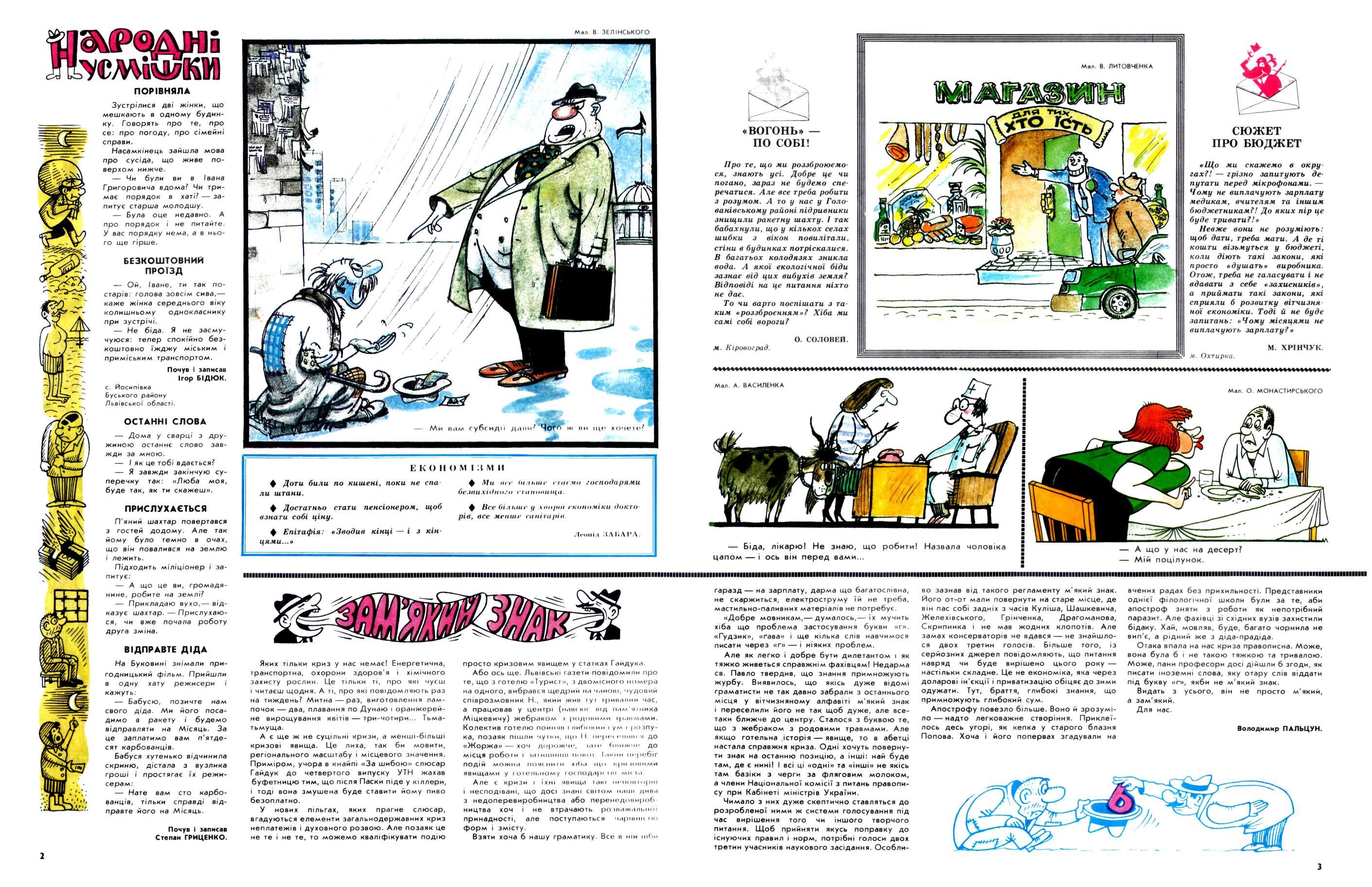 Журнал перець 1996 №04