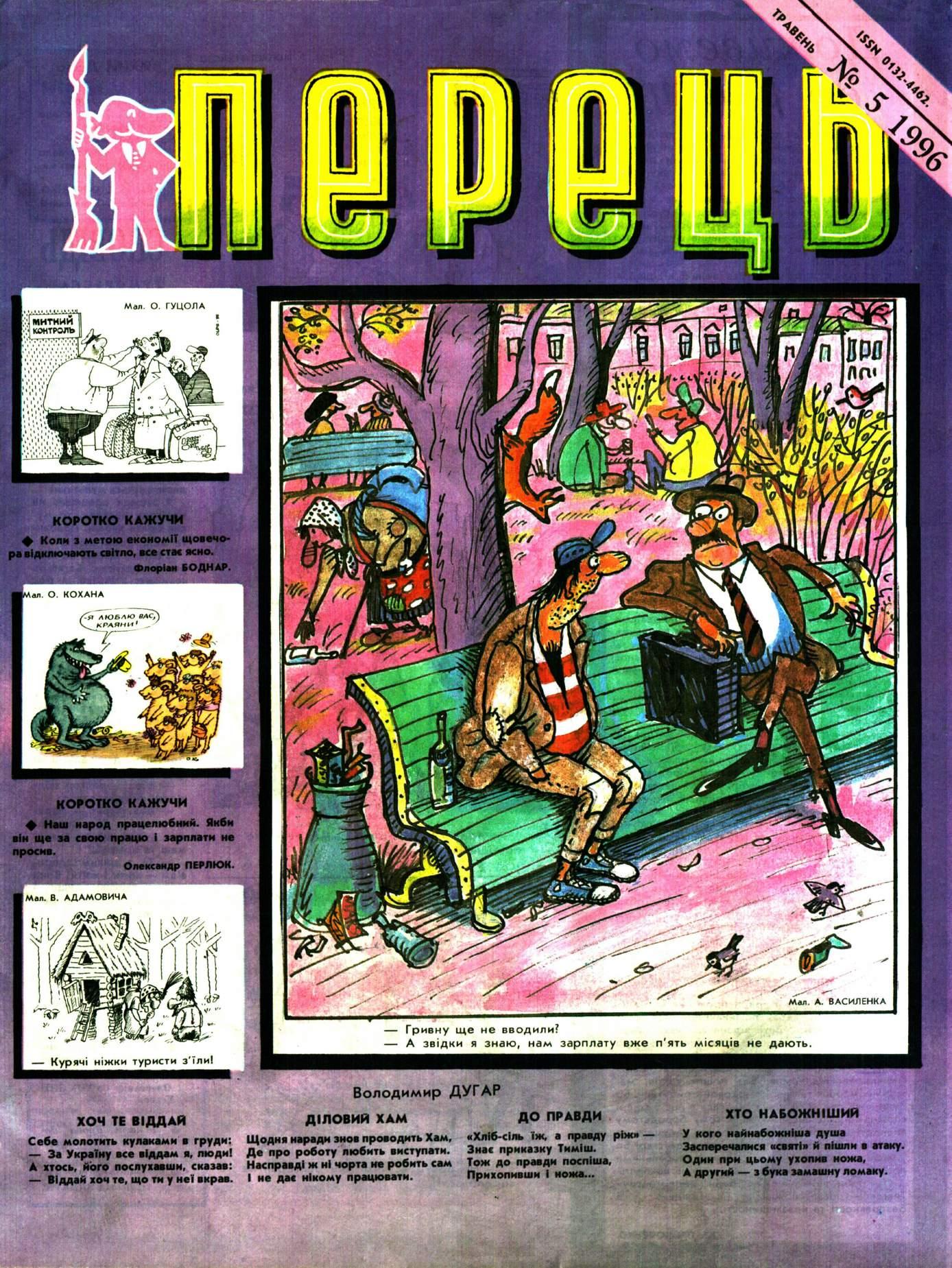 Журнал перець 1996 №05