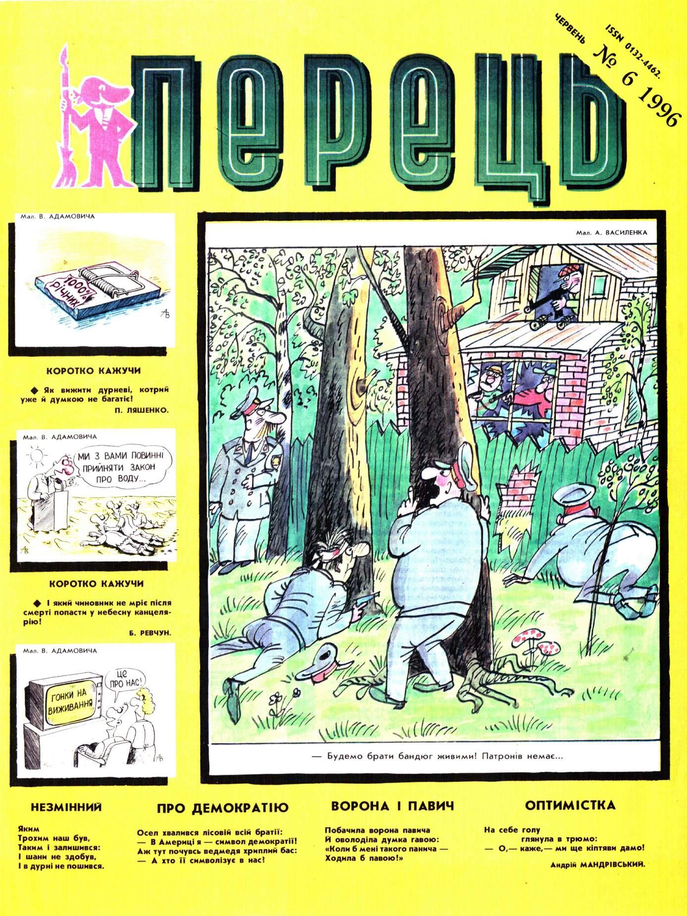 Журнал перець 1996 №06