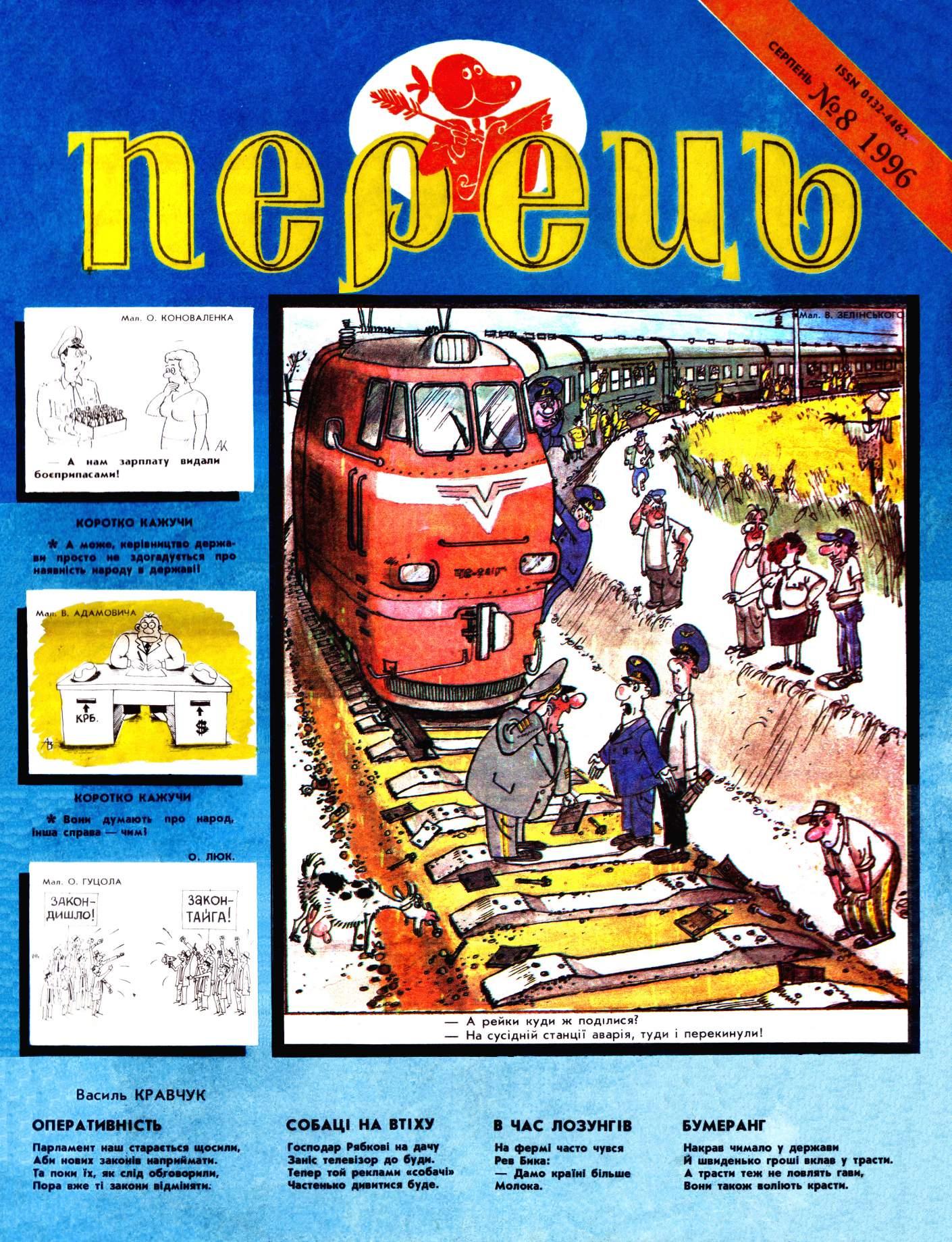 Журнал перець 1996 №08