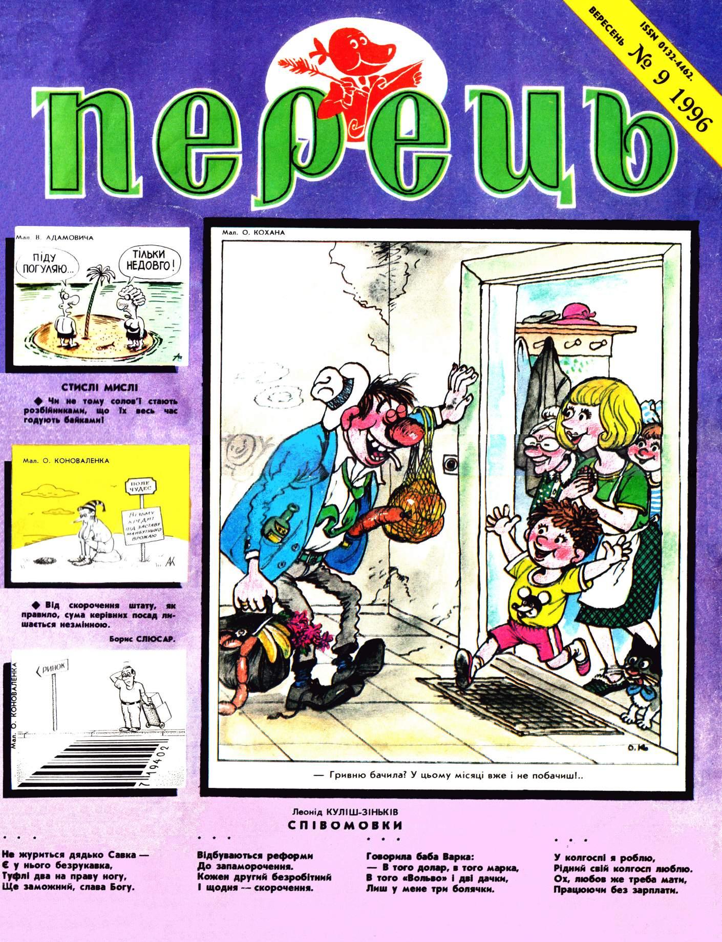 Журнал перець 1996 №09