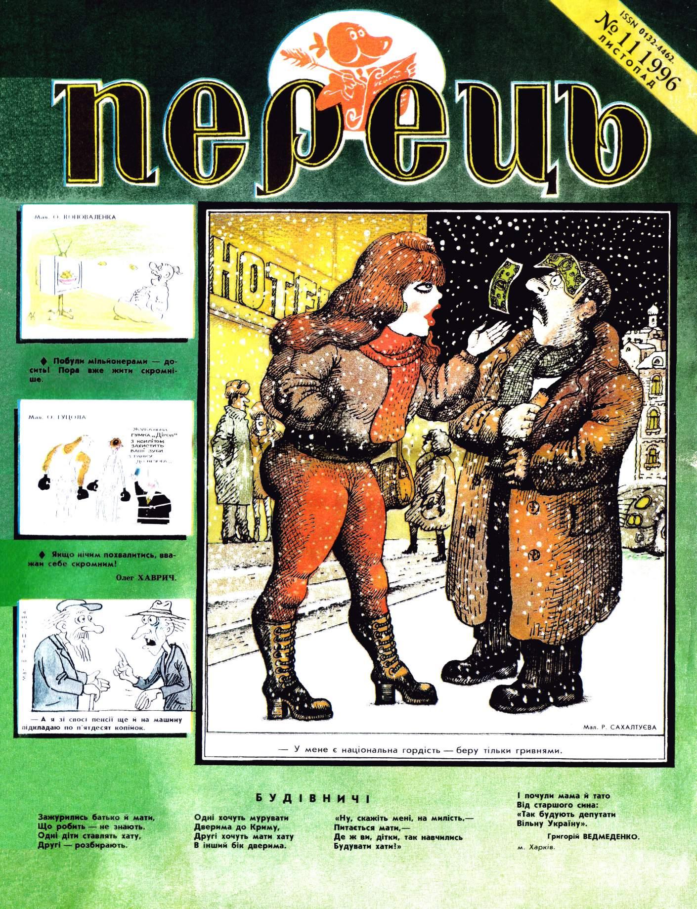 Журнал перець 1996 №11