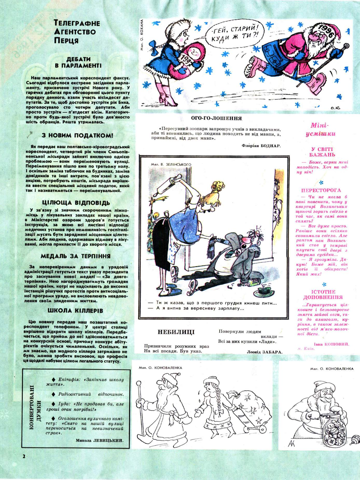 Журнал перець 1996 №12