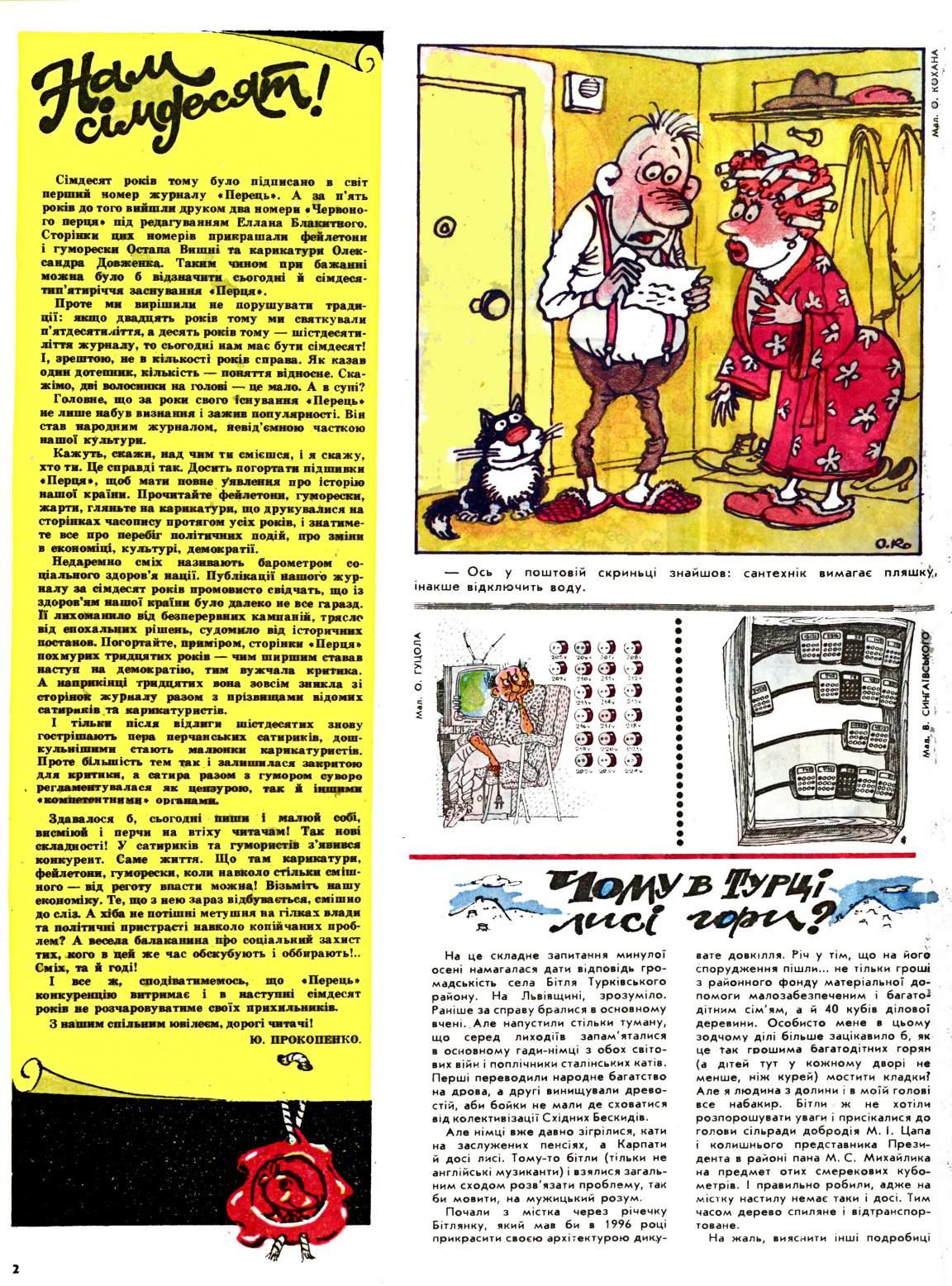 Журнал перець 1997 №01