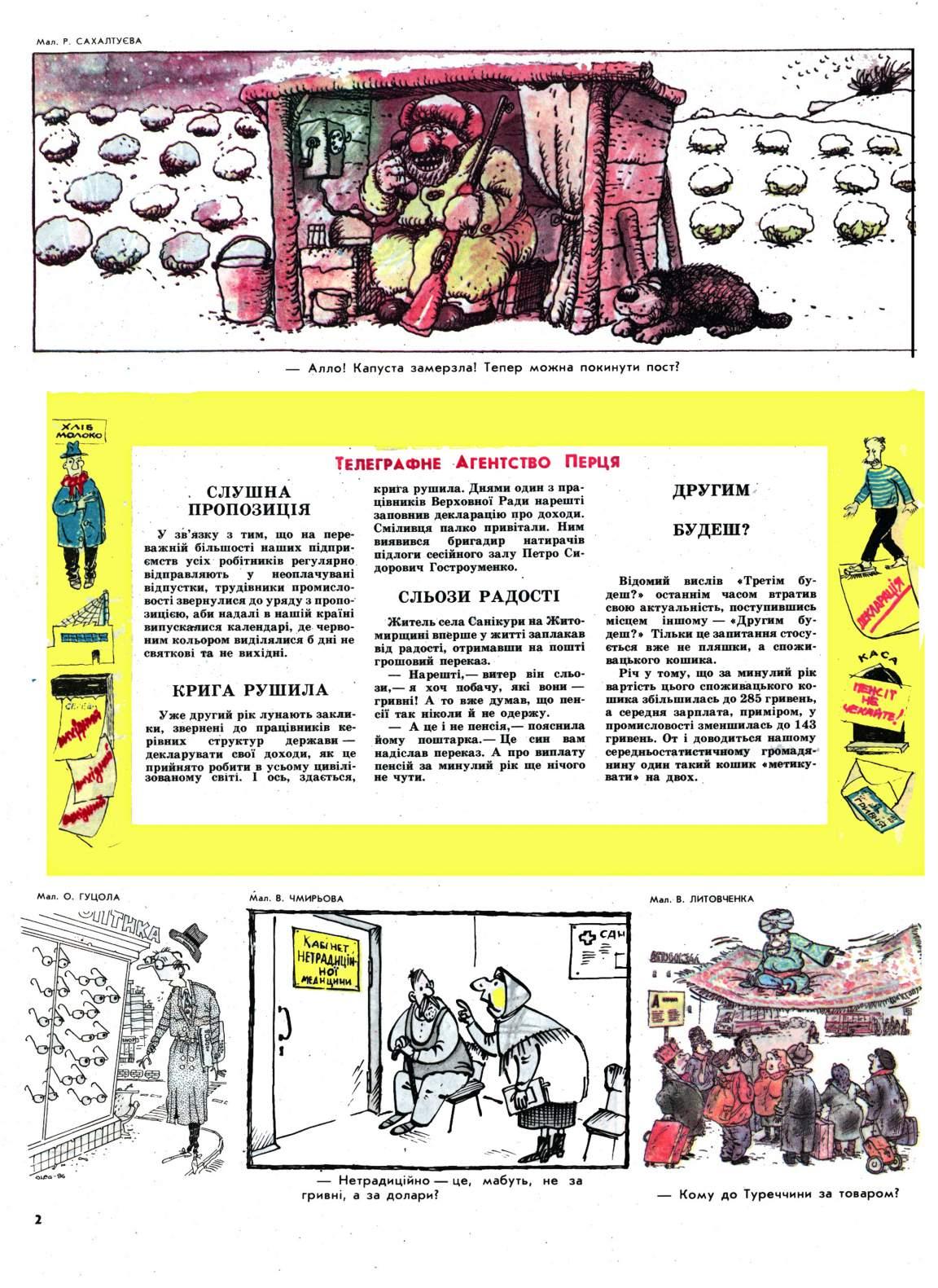 Журнал перець 1997 №02