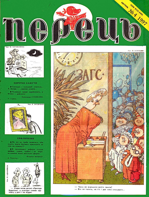 Журнал перець 1997 №04