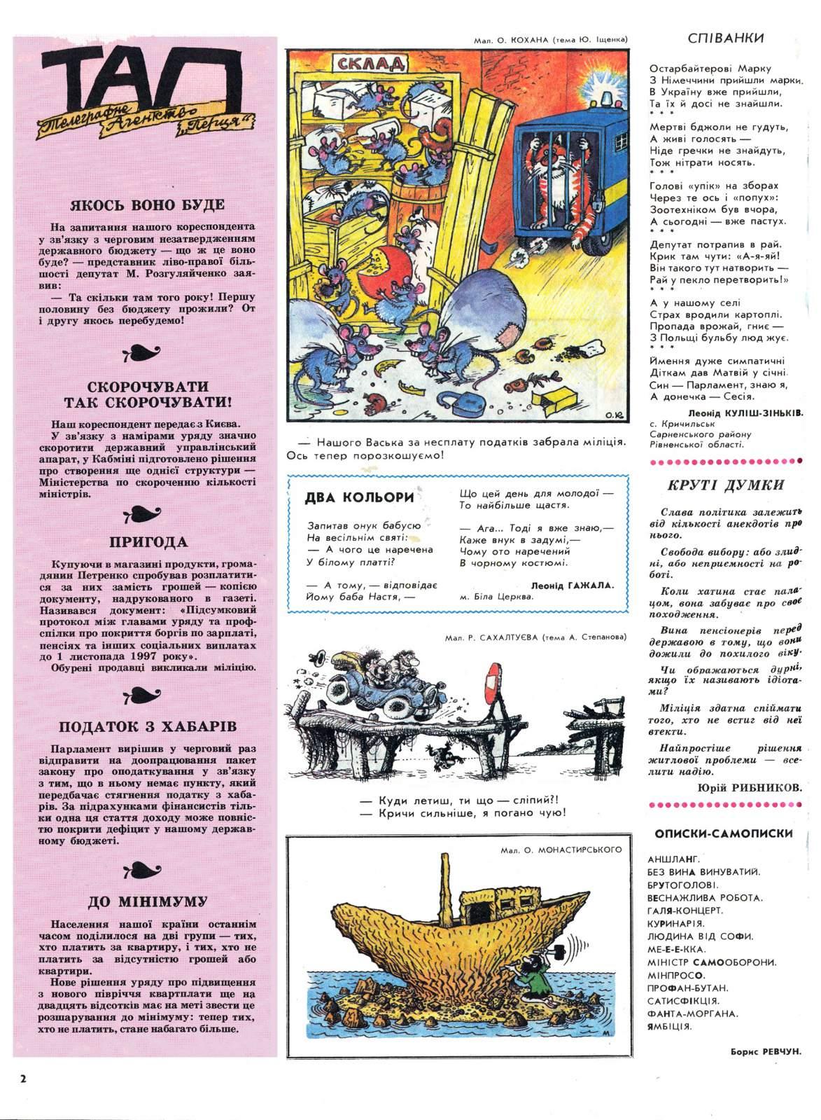 Журнал перець 1997 №05