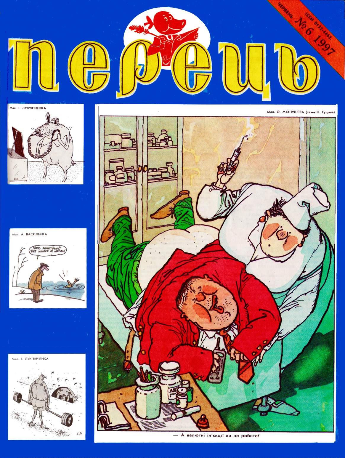 Журнал перець 1997 №06