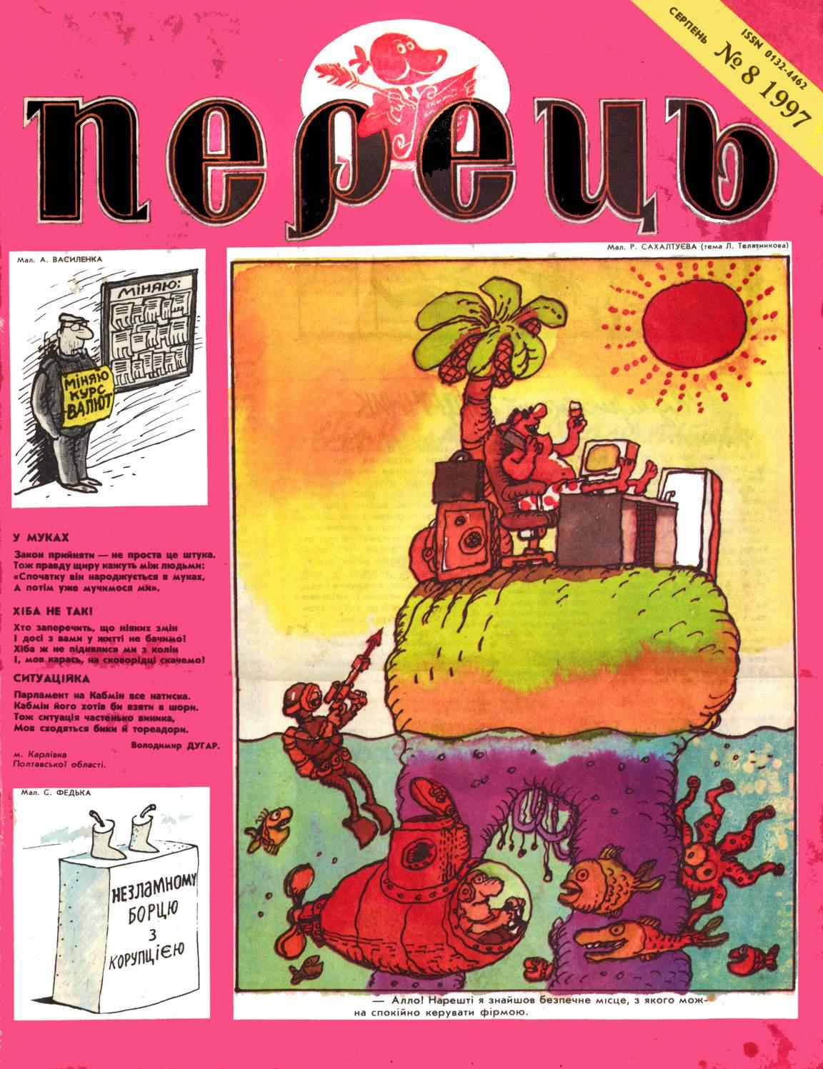 Журнал перець 1997 №08