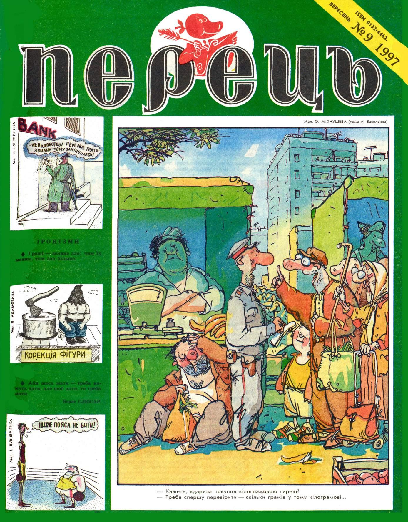 Журнал перець 1997 №09