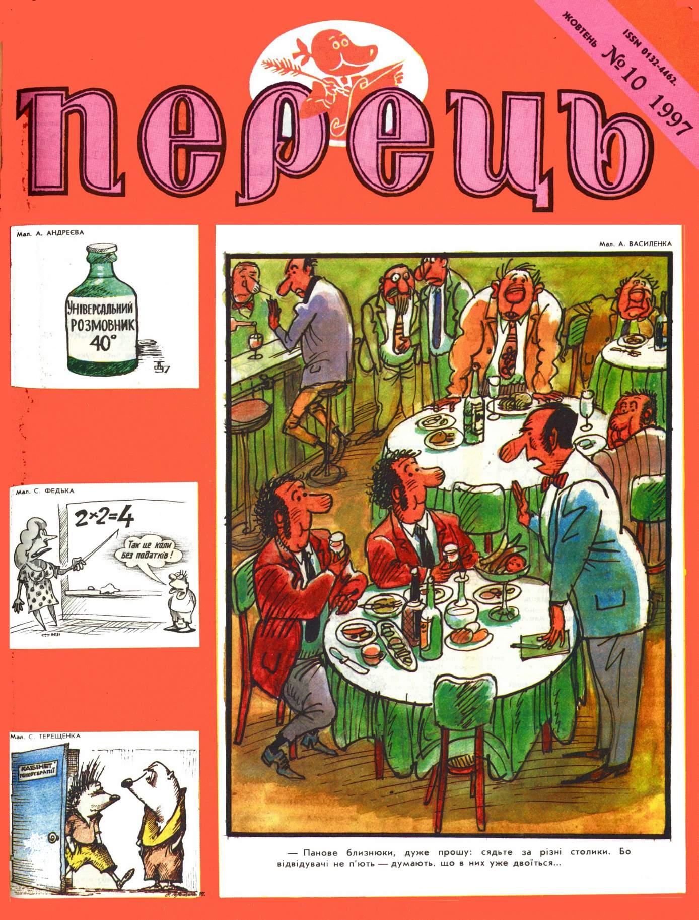 Журнал перець 1997 №10