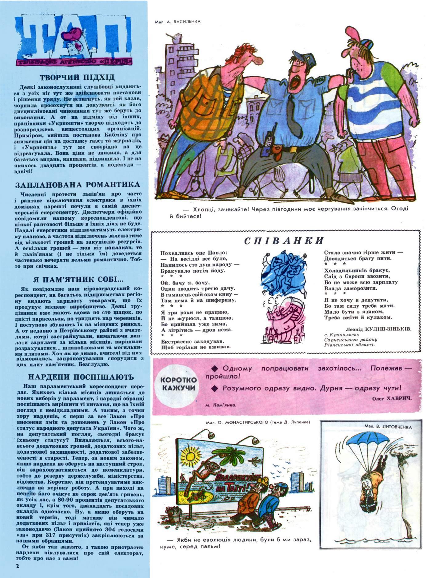 Журнал перець 1997 №11