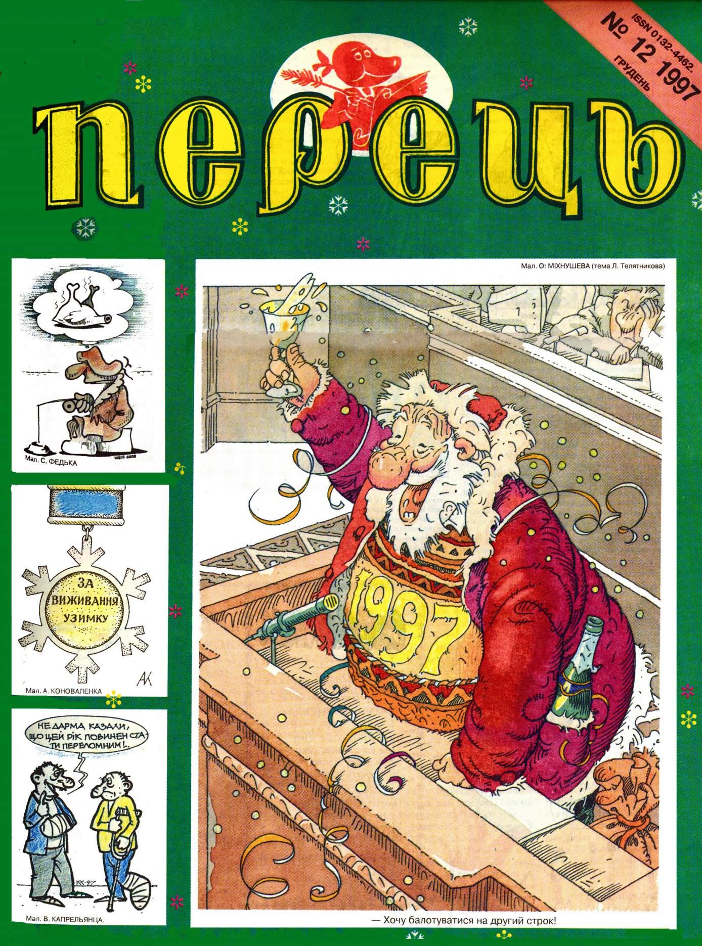 Журнал перець 1997 №12
