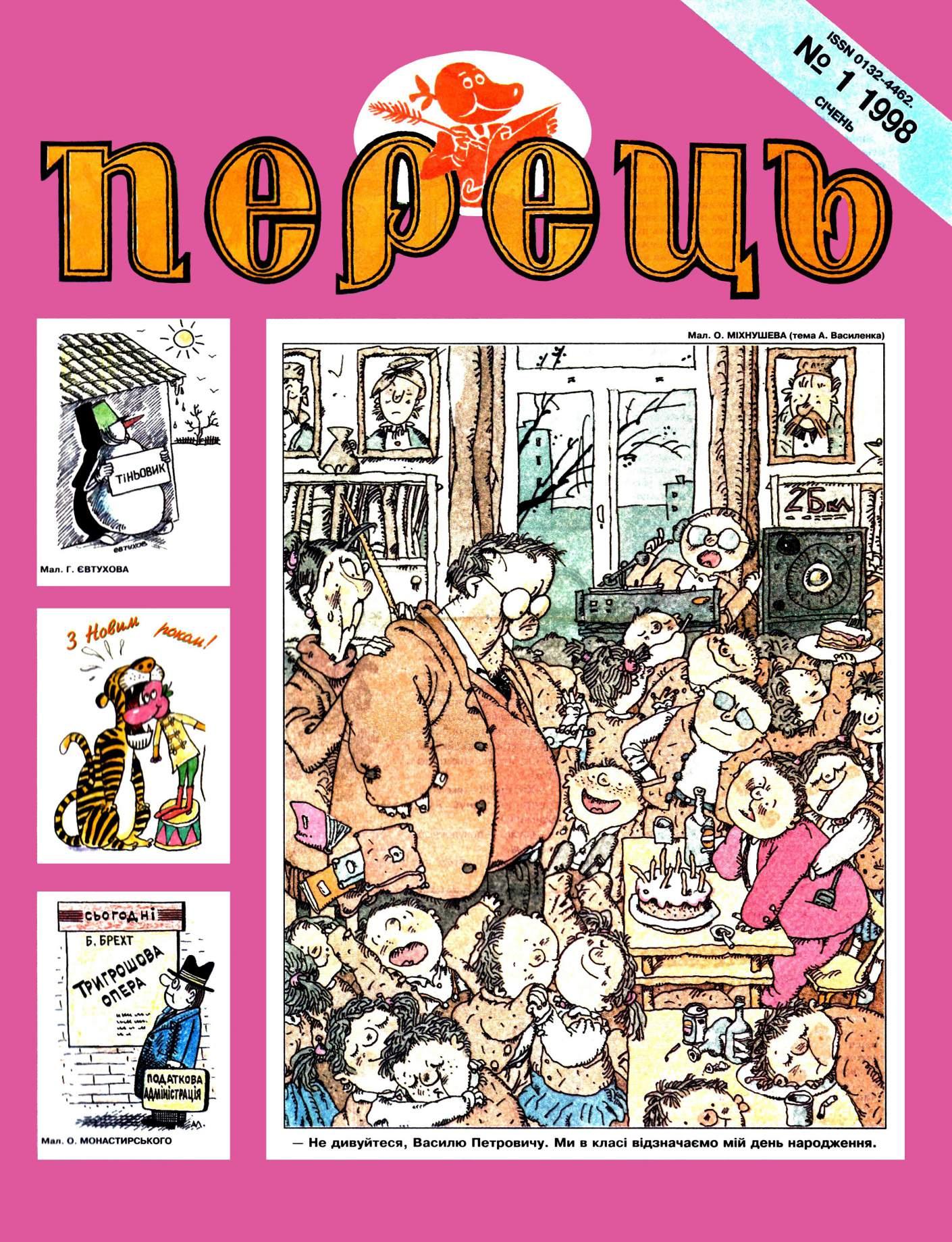 Журнал перець 1998 №01