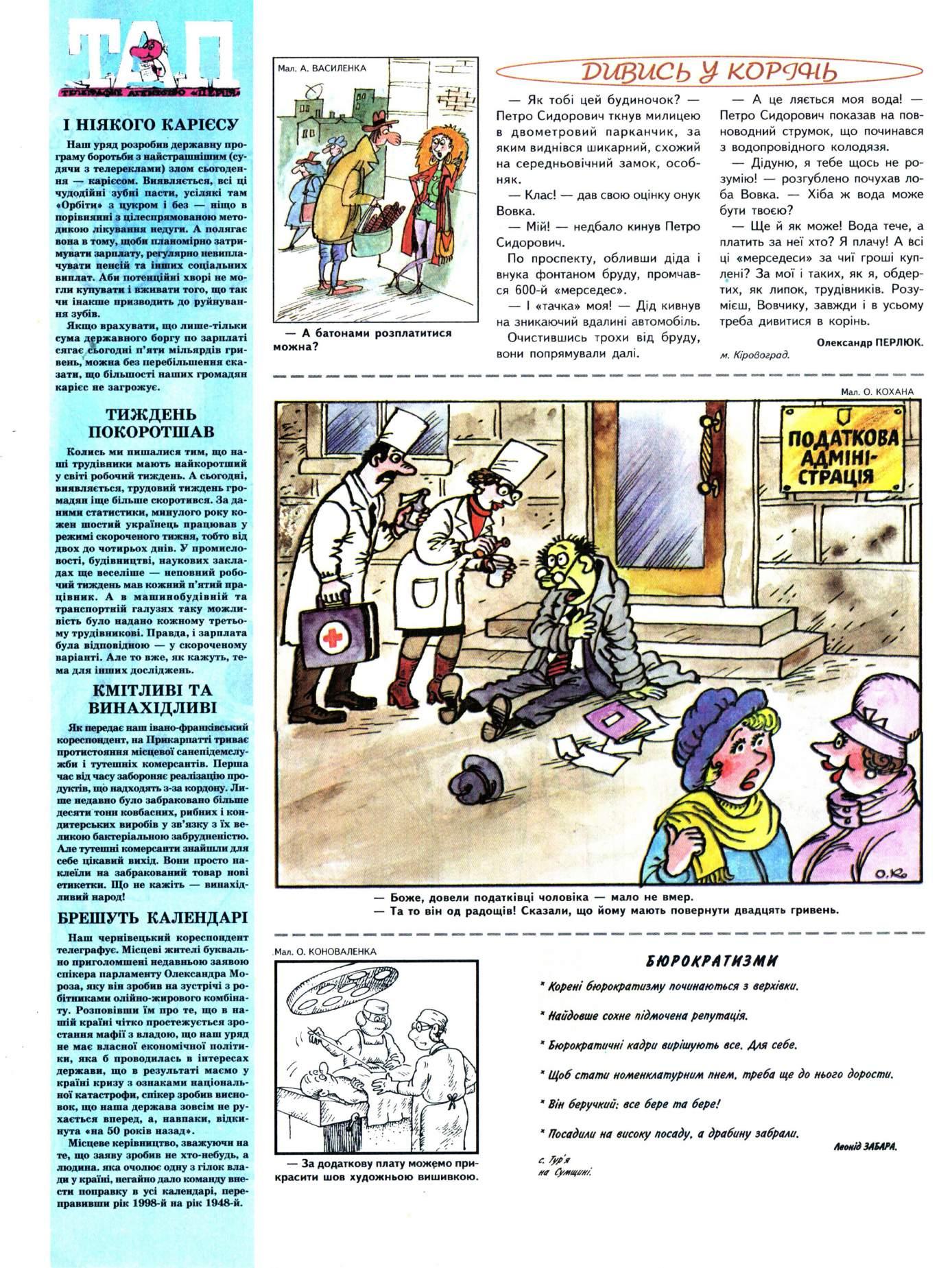 Журнал перець 1998 №04
