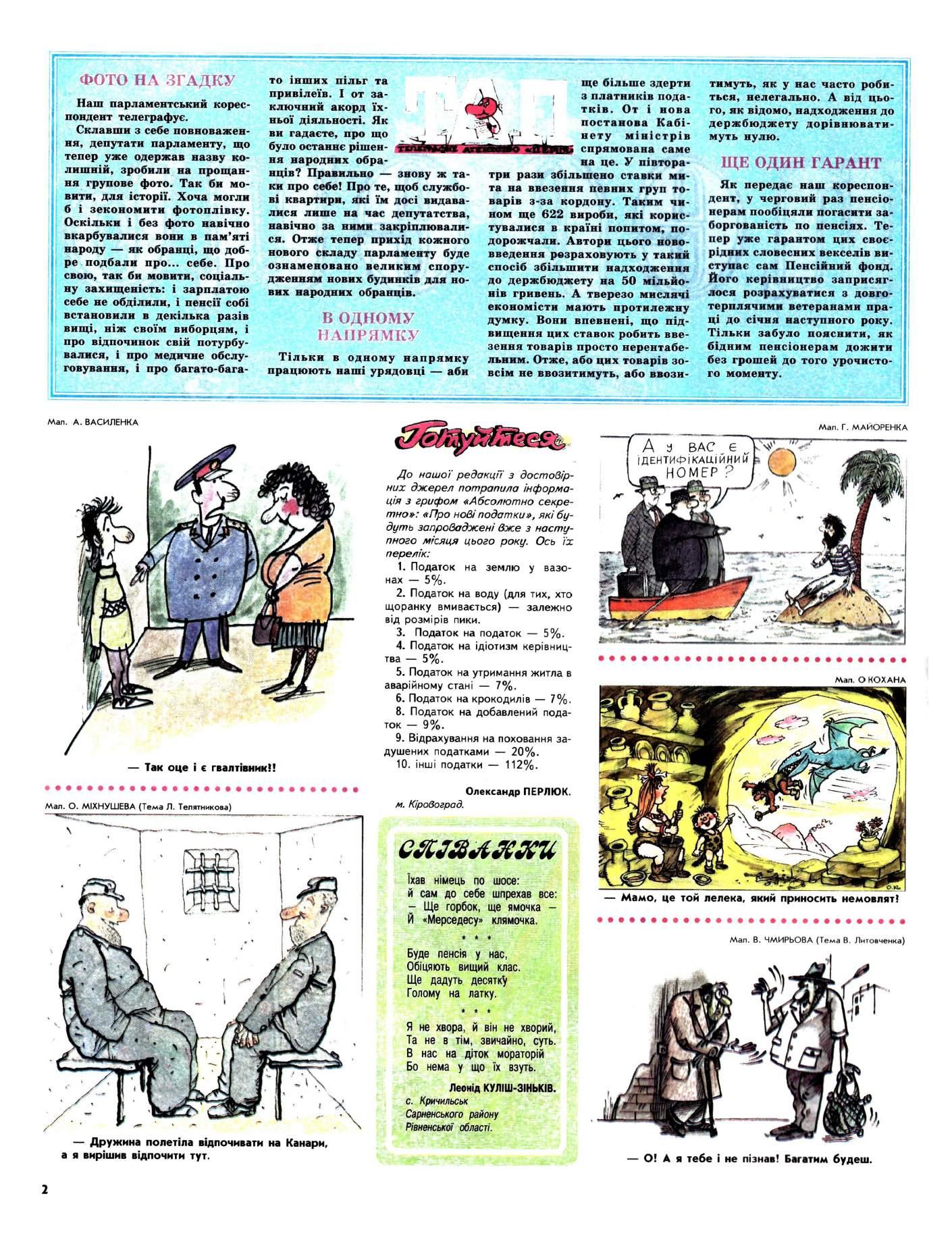 Журнал перець 1998 №05