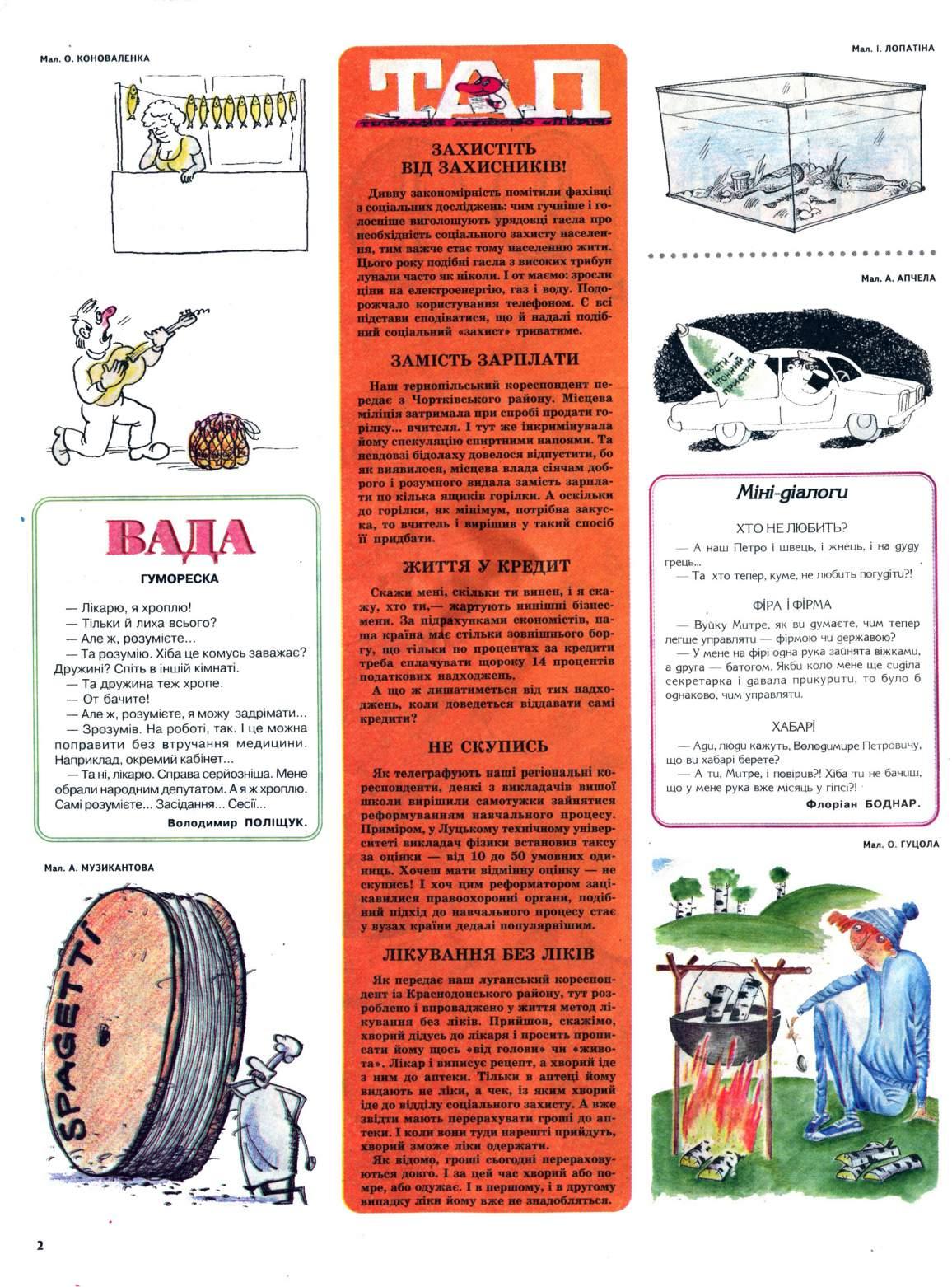 Журнал перець 1998 №06